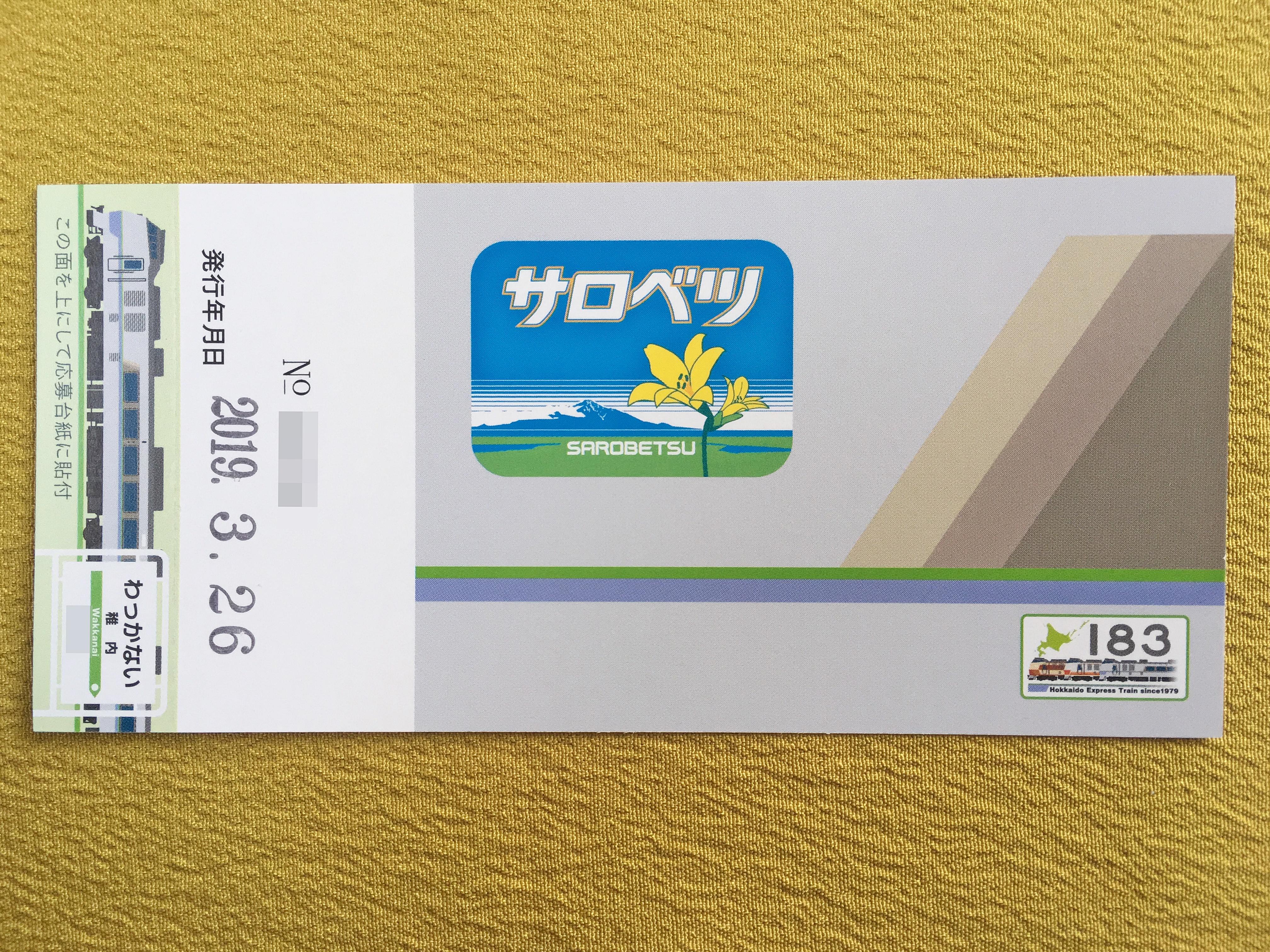 キハ183-0系記念入場券 稚内駅裏.JPG