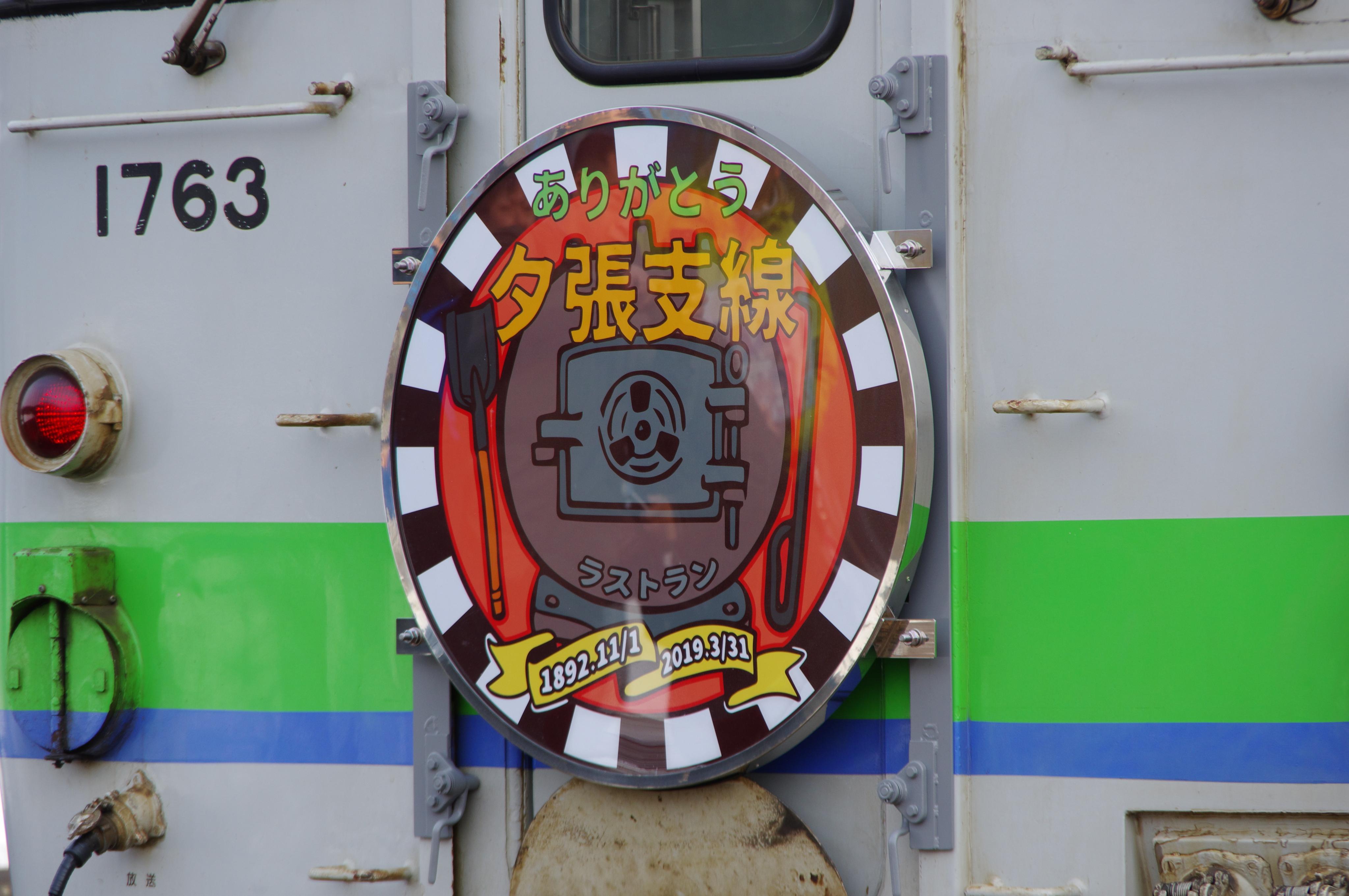 石勝線 夕張支線 ラストラン ヘッドマーク (1).jpg