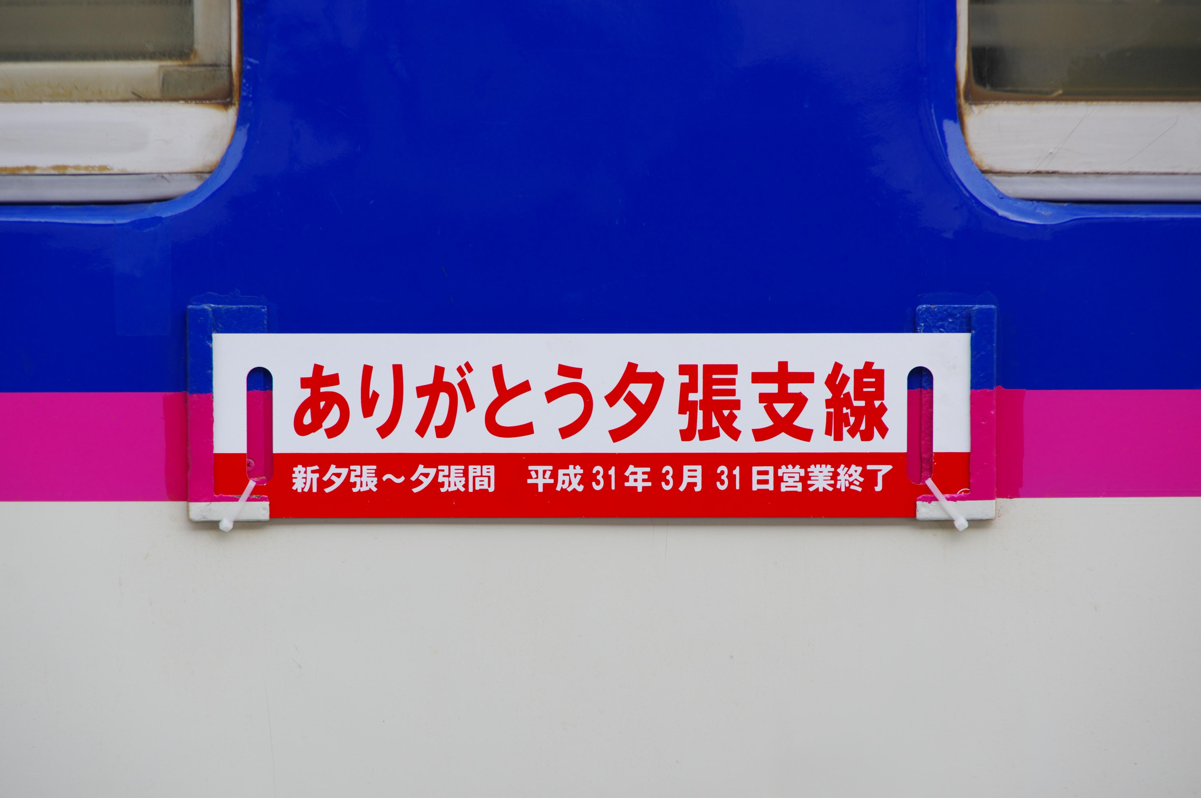 石勝線 夕張支線 ラストラン 専用サボ 新夕張駅_190331 (1).jpg