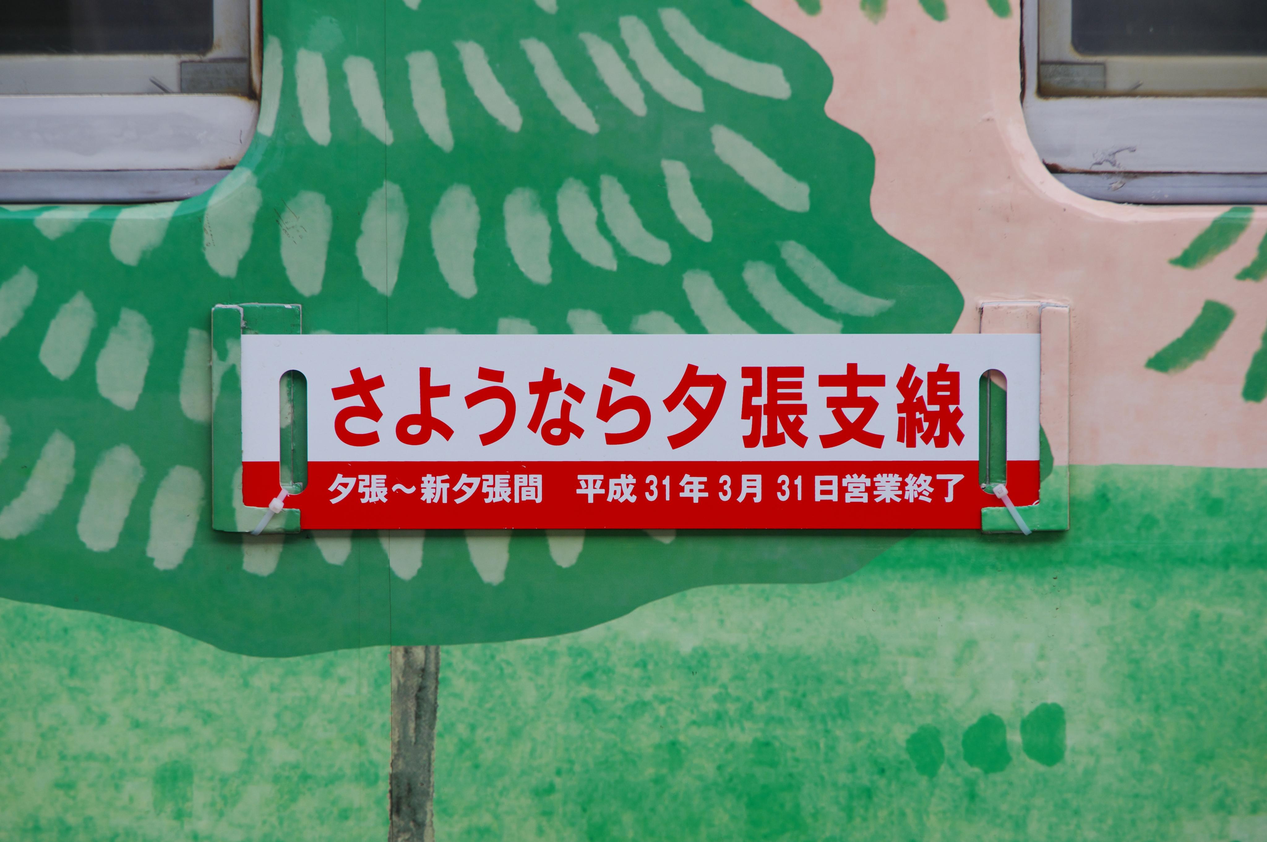 石勝線 夕張支線 ラストラン 専用サボ 新夕張駅_190331 (2).jpg