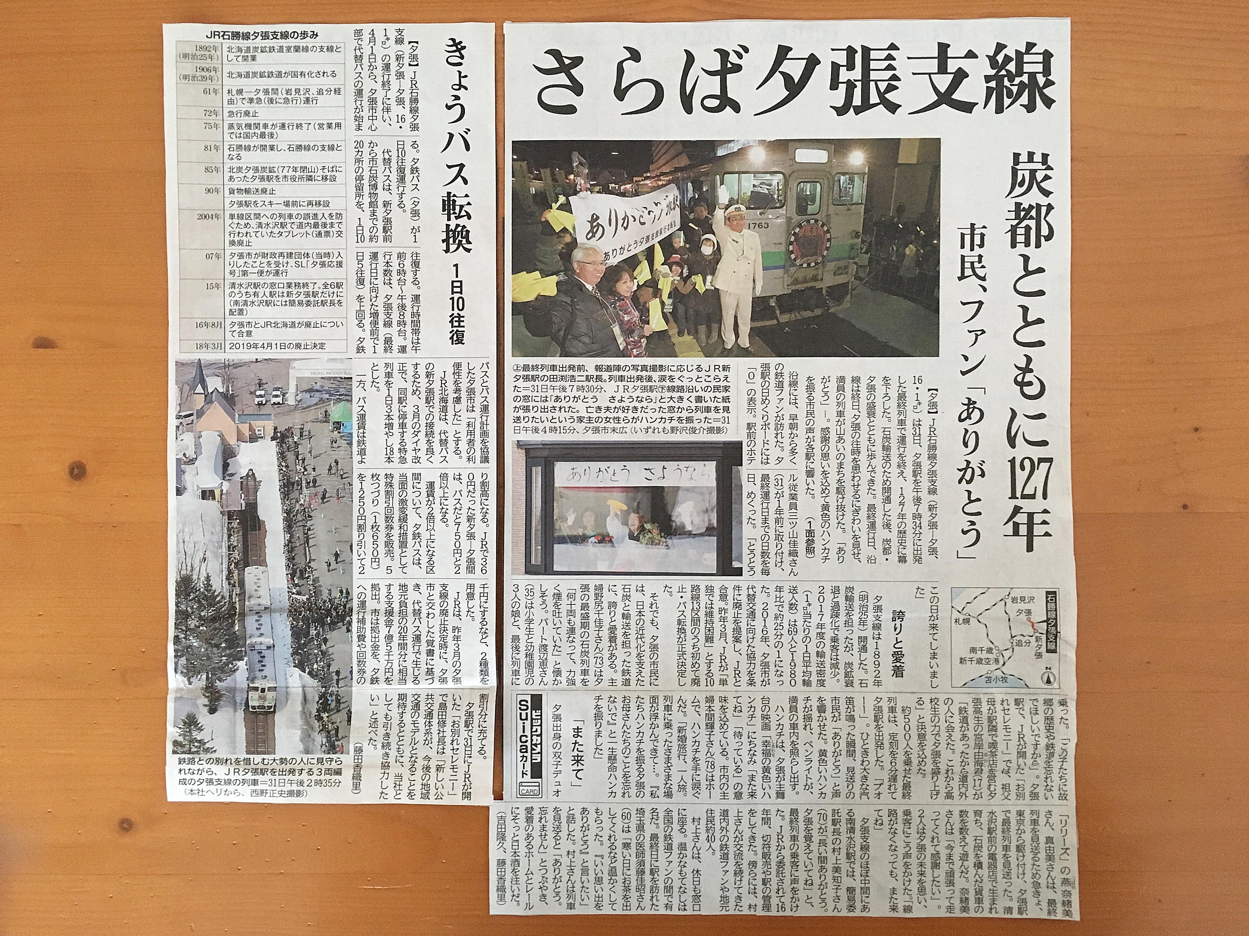 石勝線・夕張支線廃線記事190401.JPG