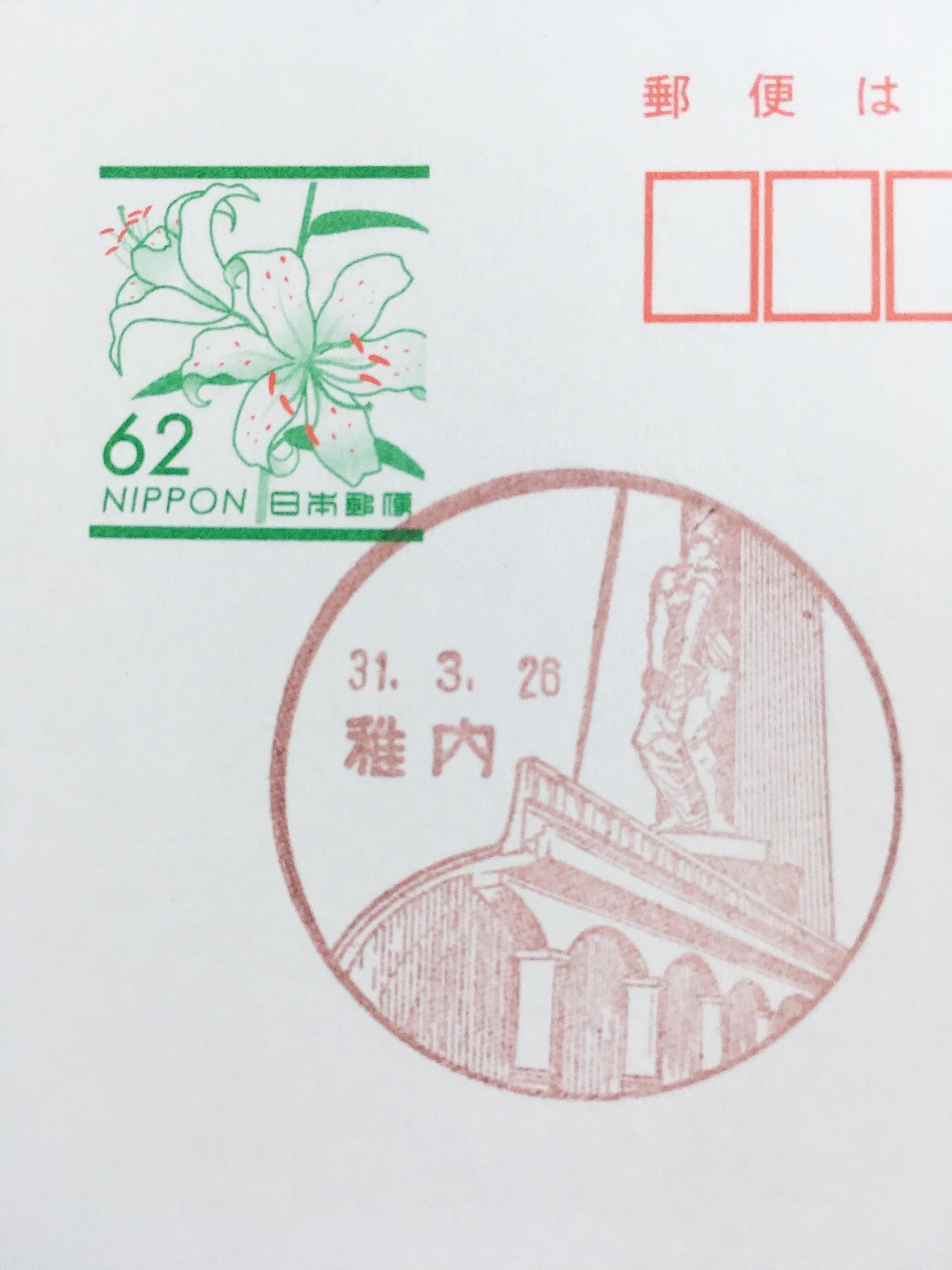 風景印 稚内郵便局.JPG
