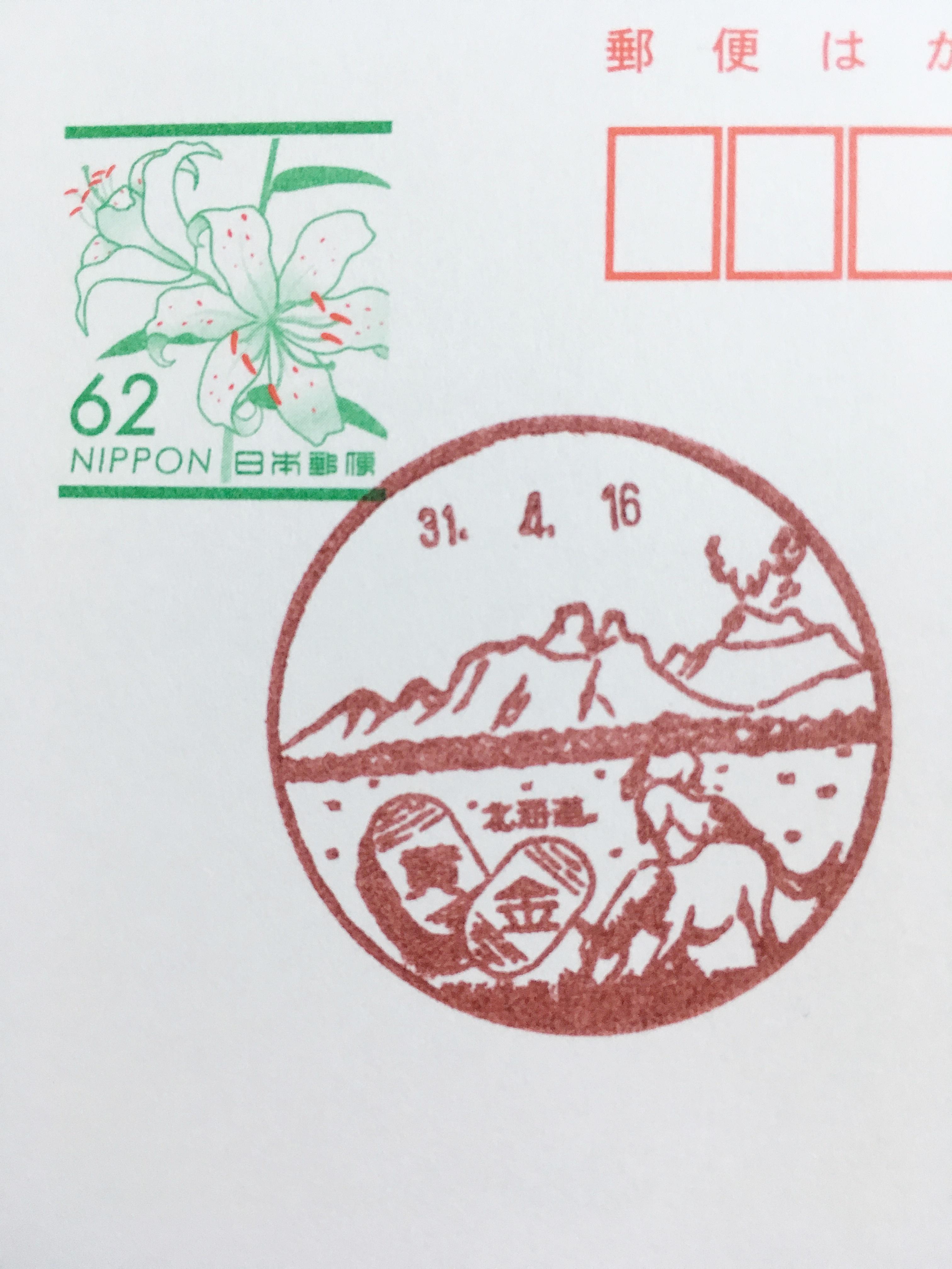 風景印 黄金郵便局.JPG