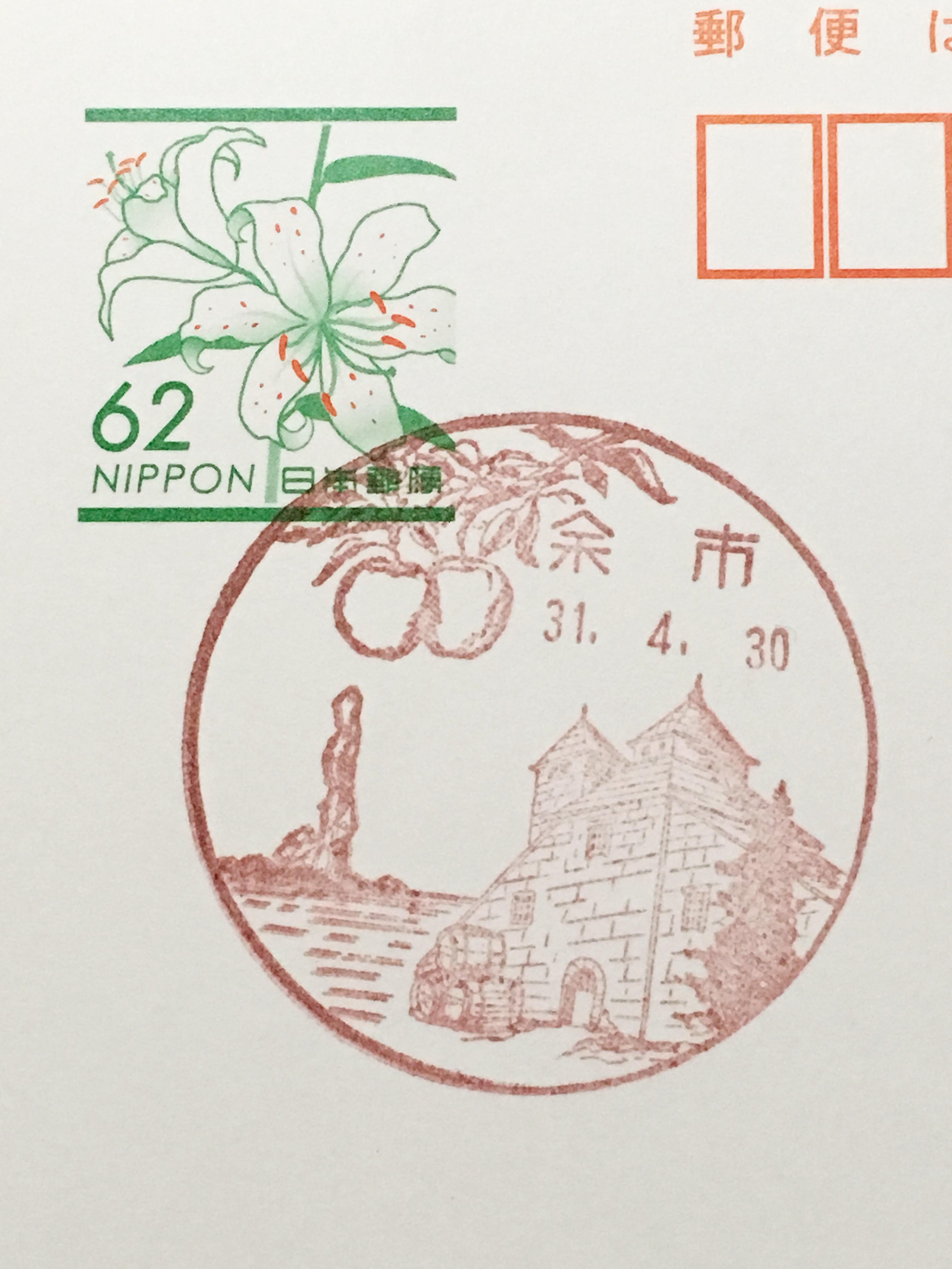 風景印 余市郵便局_190430平成最終日.JPG