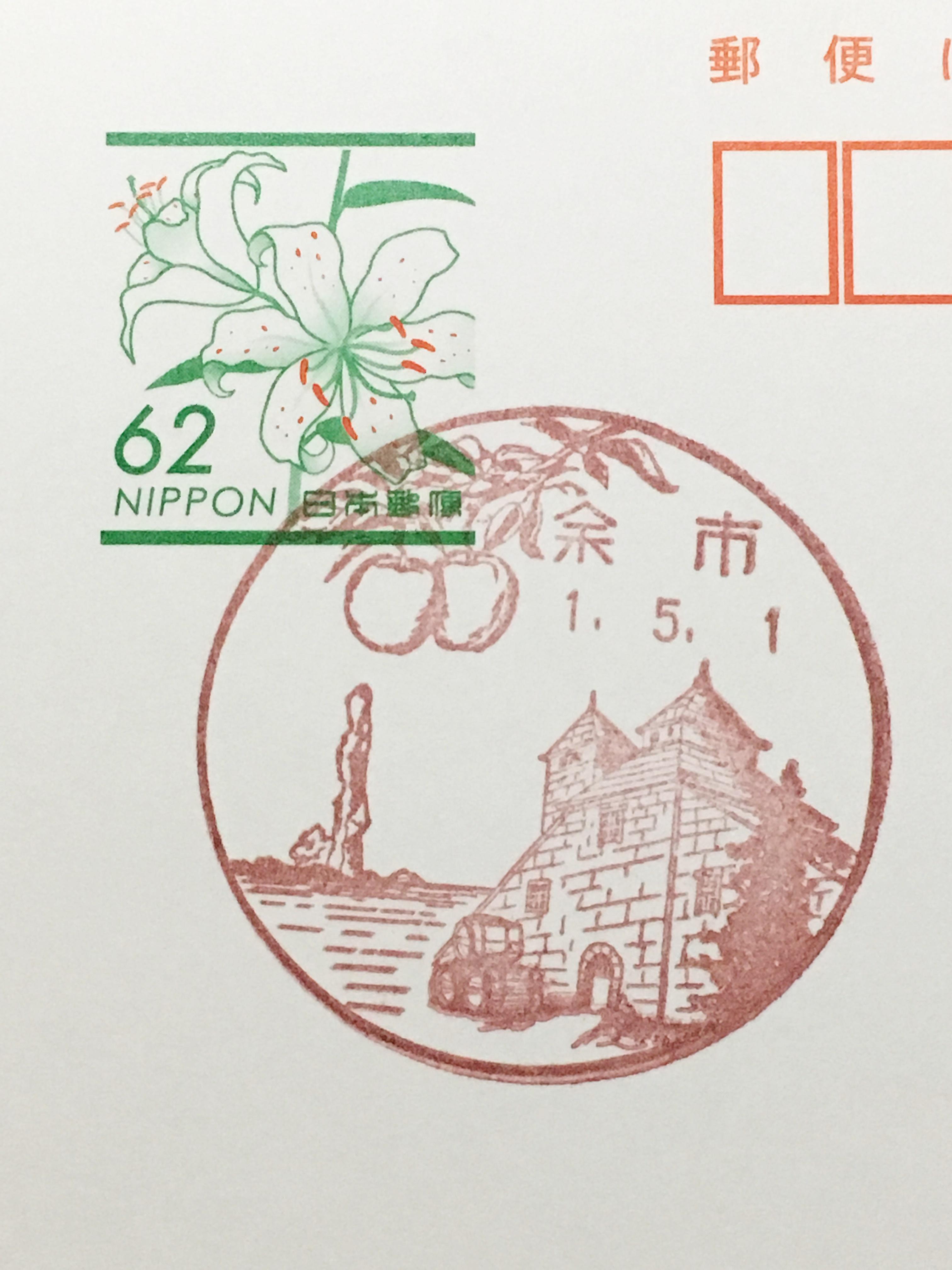風景印 余市郵便局_190501令和初日.JPG