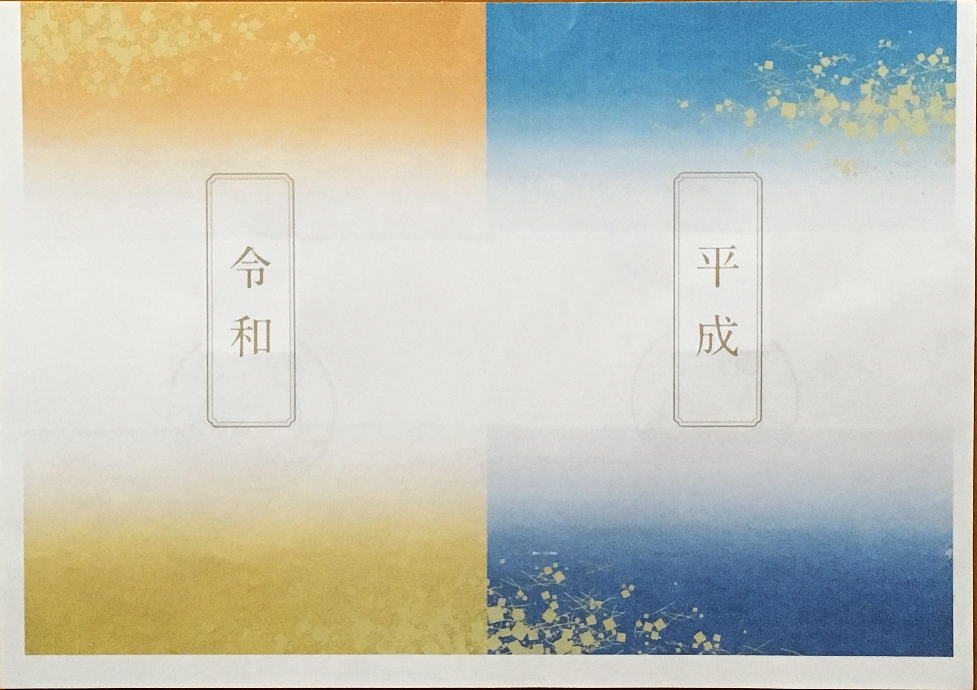 新元号制定記念 記念台紙 表紙.JPG