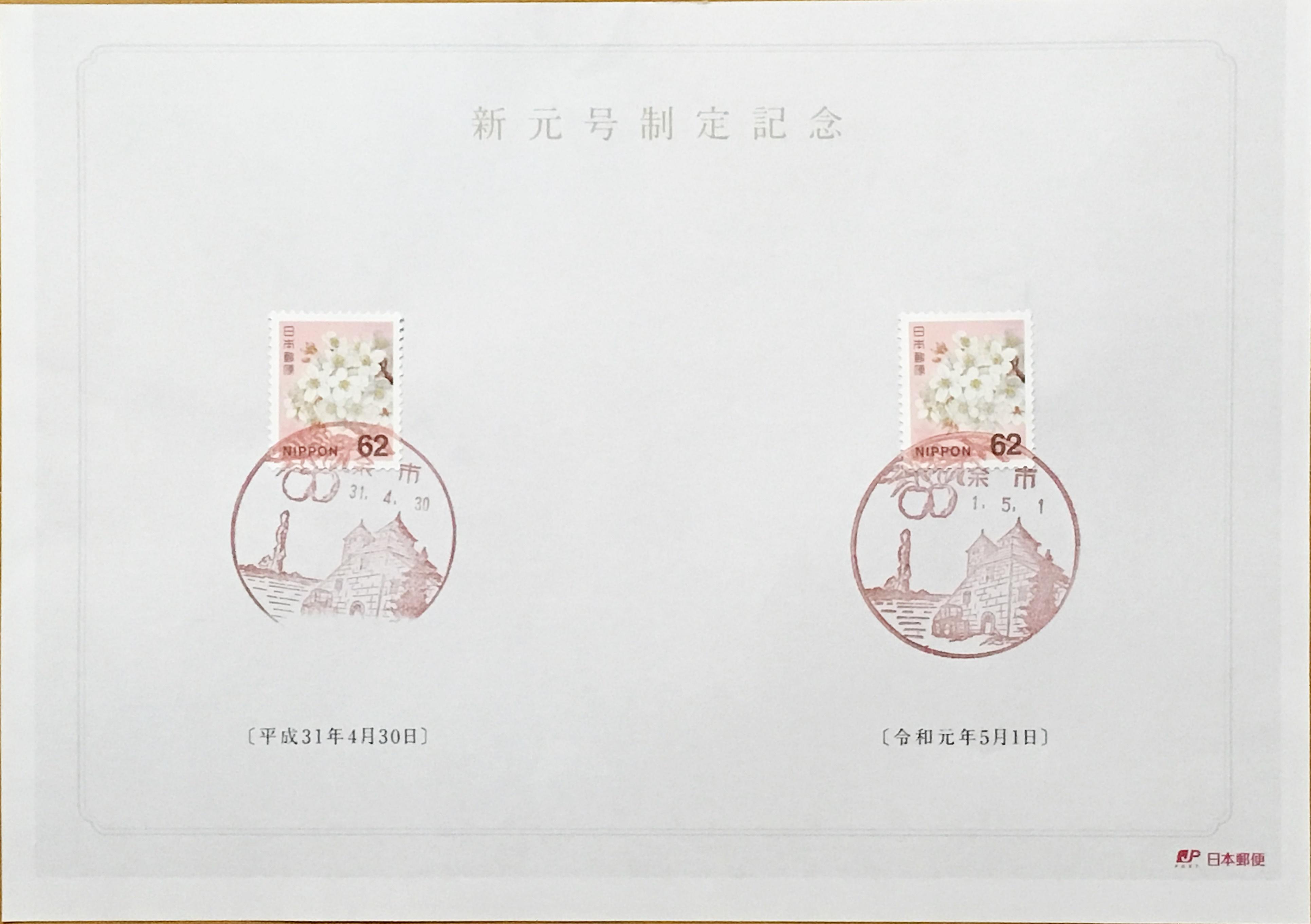 新元号制定記念 記念台紙.JPG