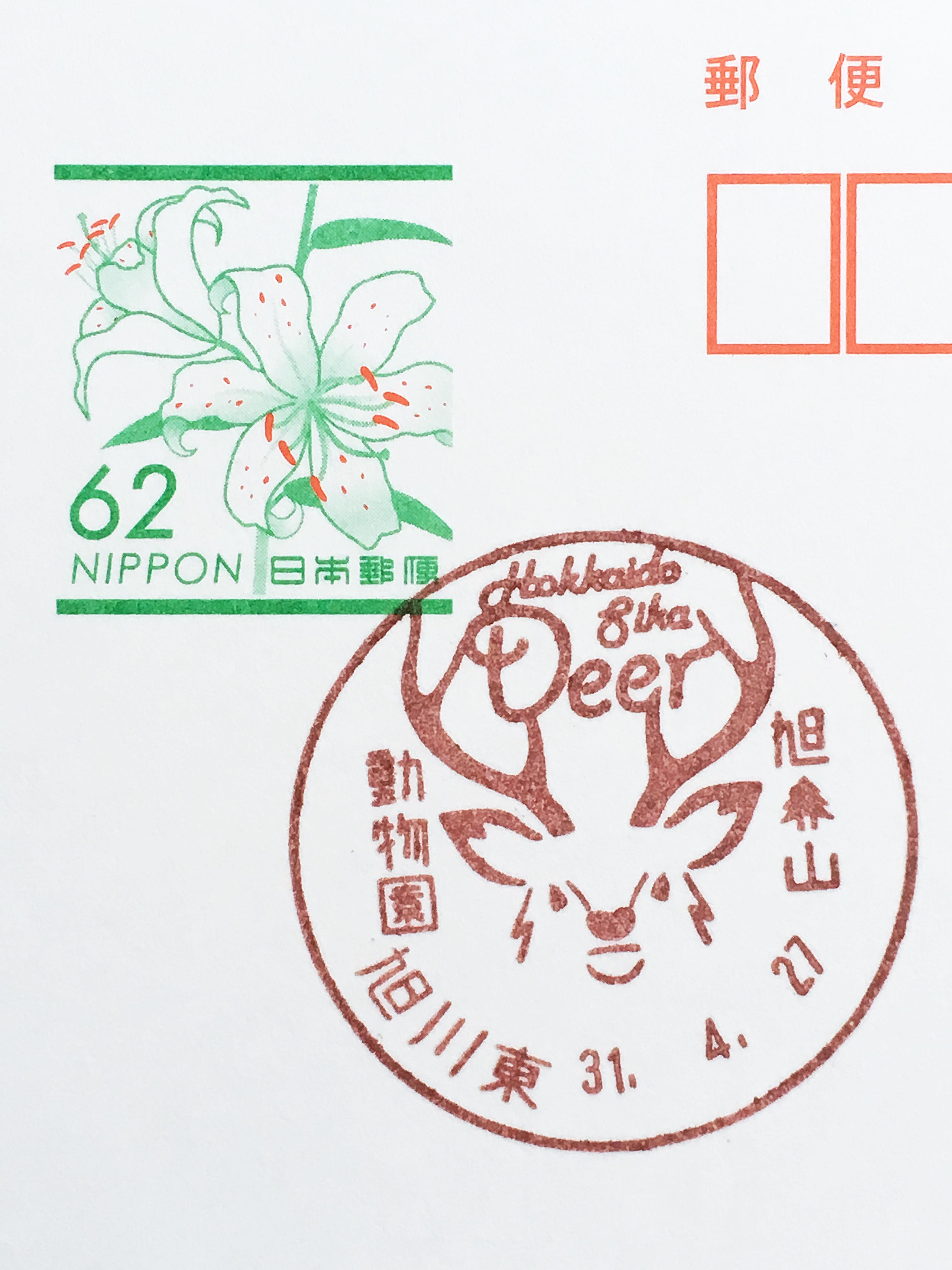 小型印 旭山動物園(2019年).JPG