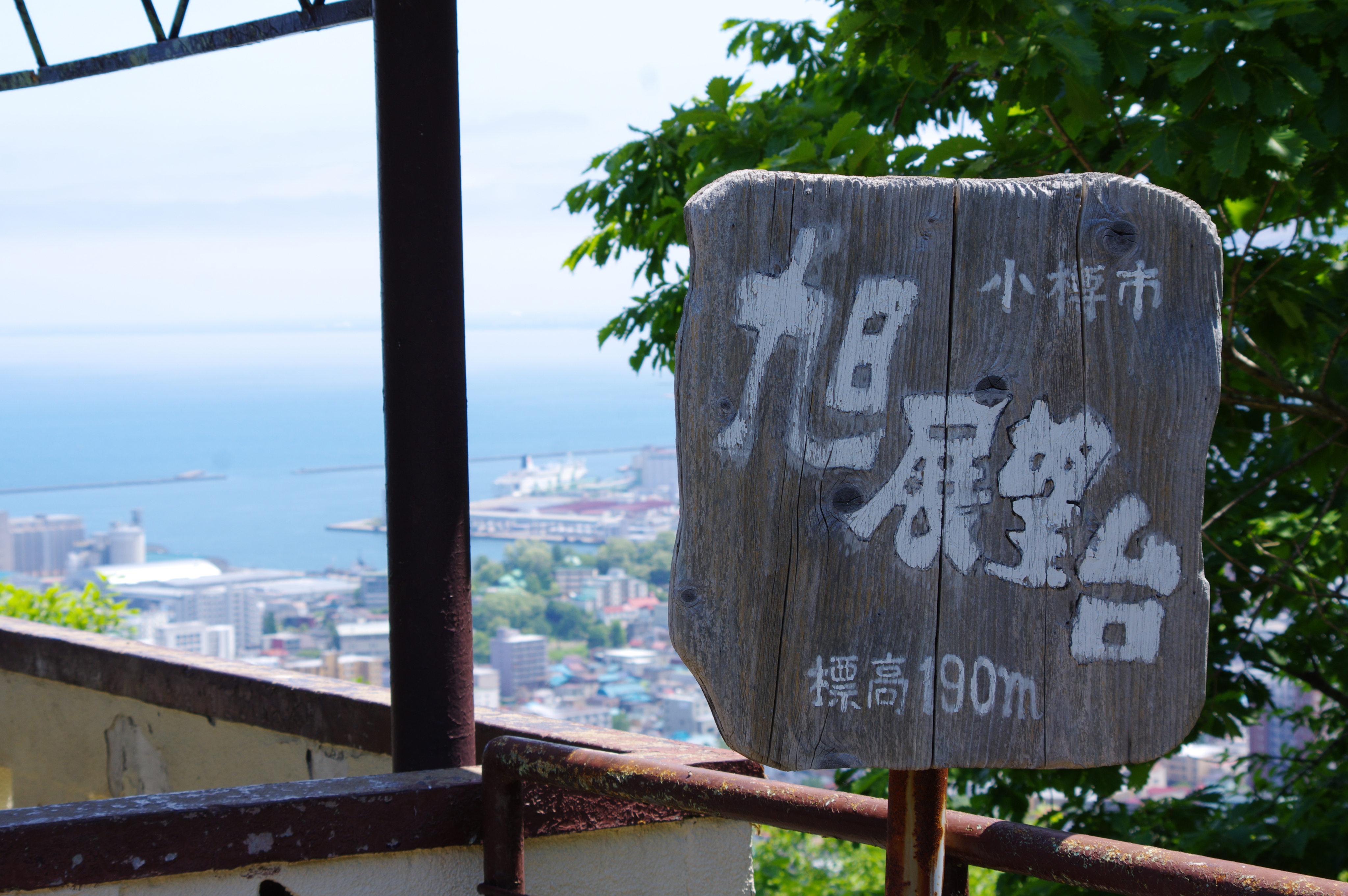 旭展望台_190609.jpg