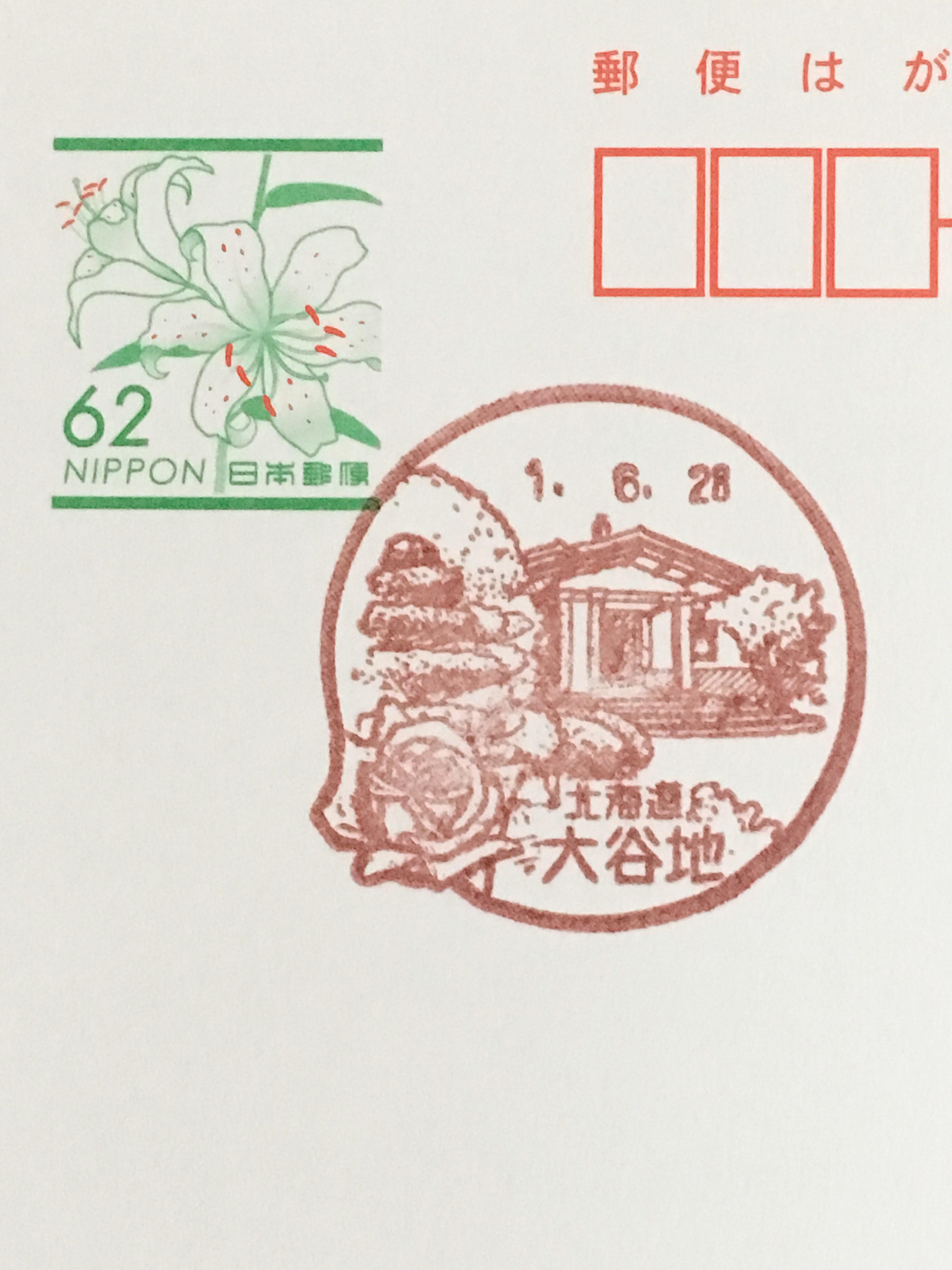 風景印 大谷地郵便局.JPG