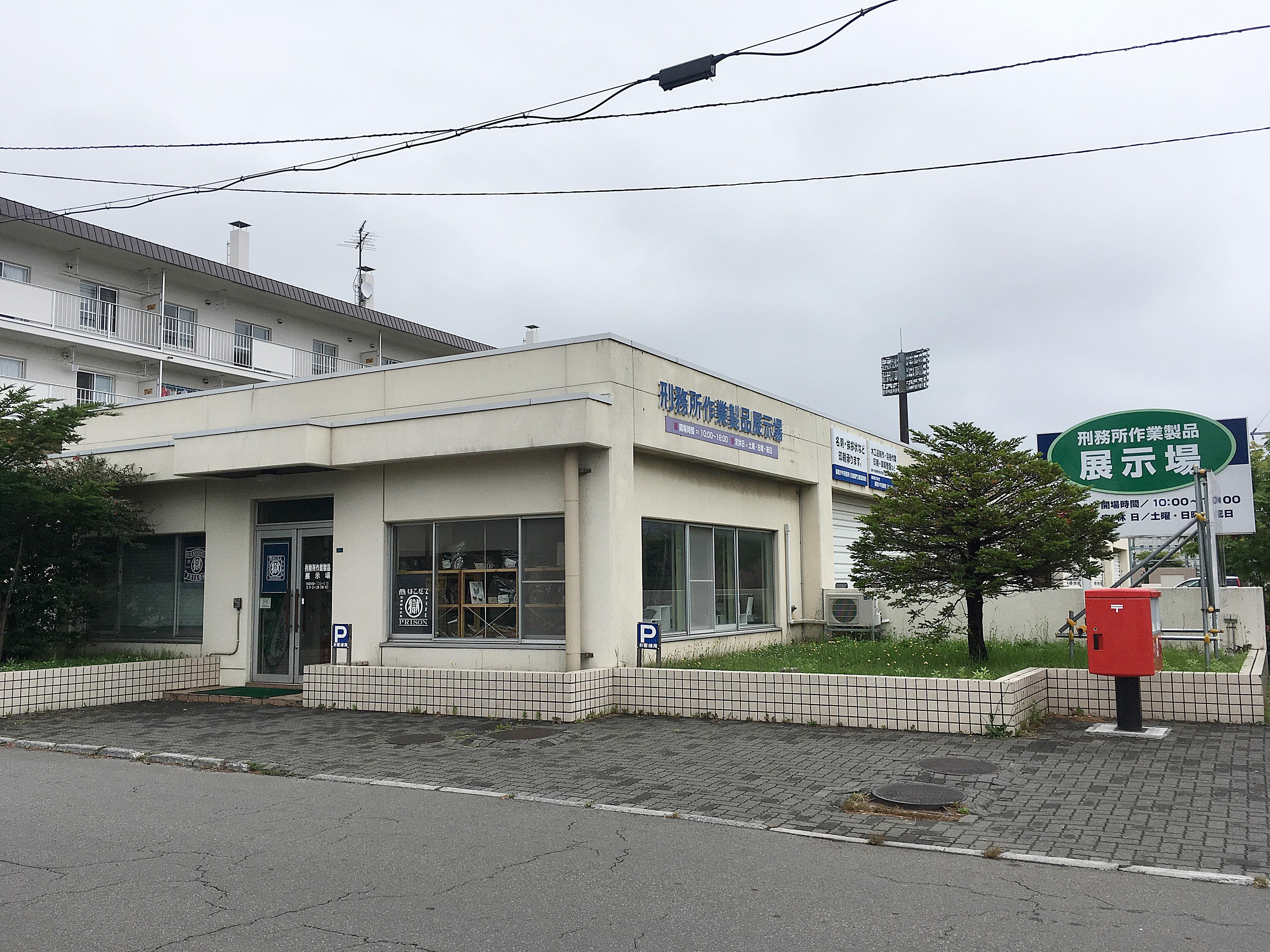 函館刑務所作業製品展示場.JPG