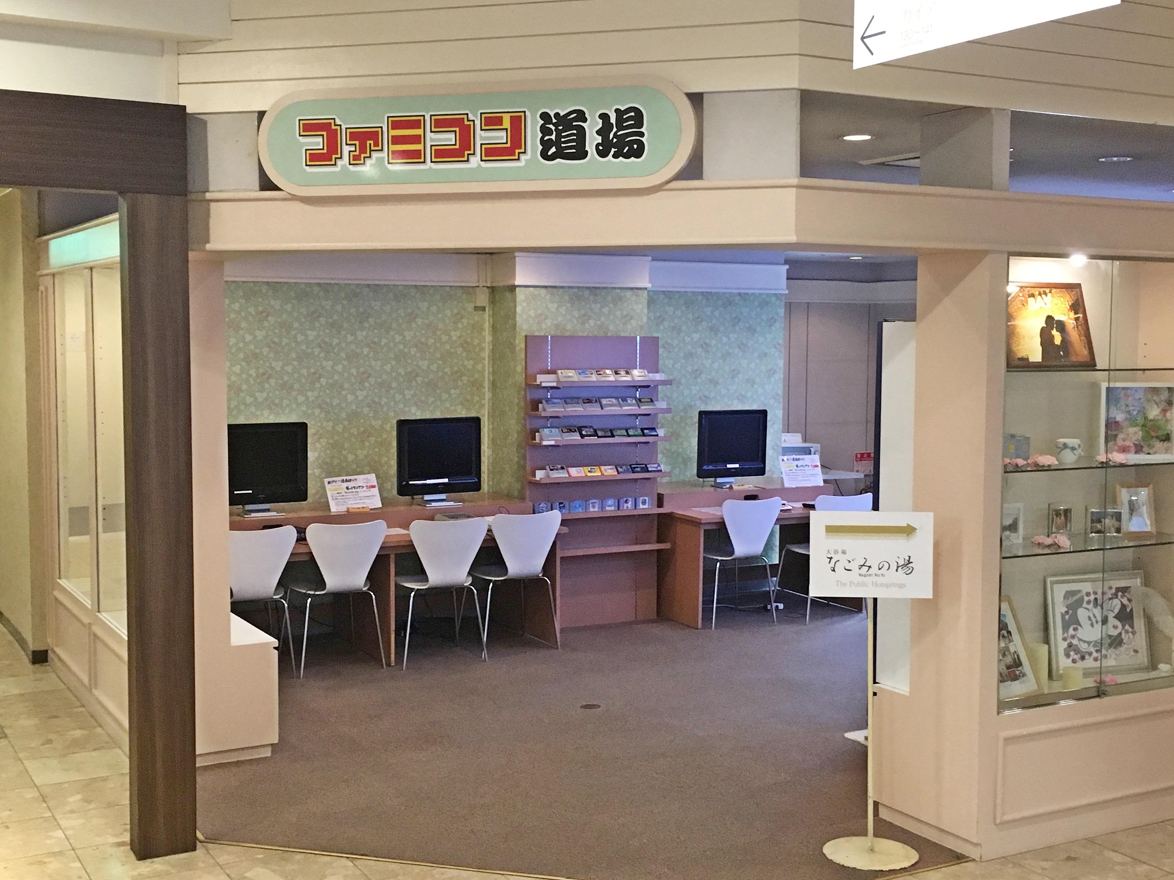 イマジン ホテル&リゾート 函館 ファミコン道場.JPG