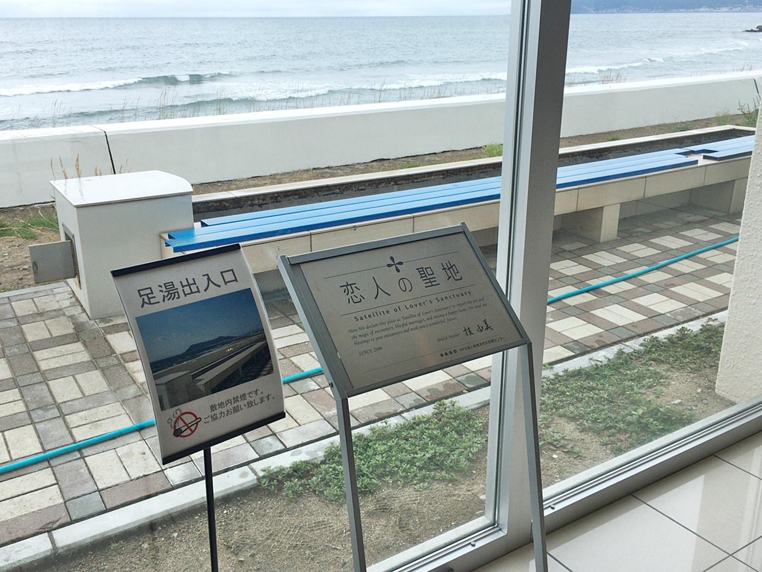 イマジン ホテル&リゾート 函館 足湯.JPG