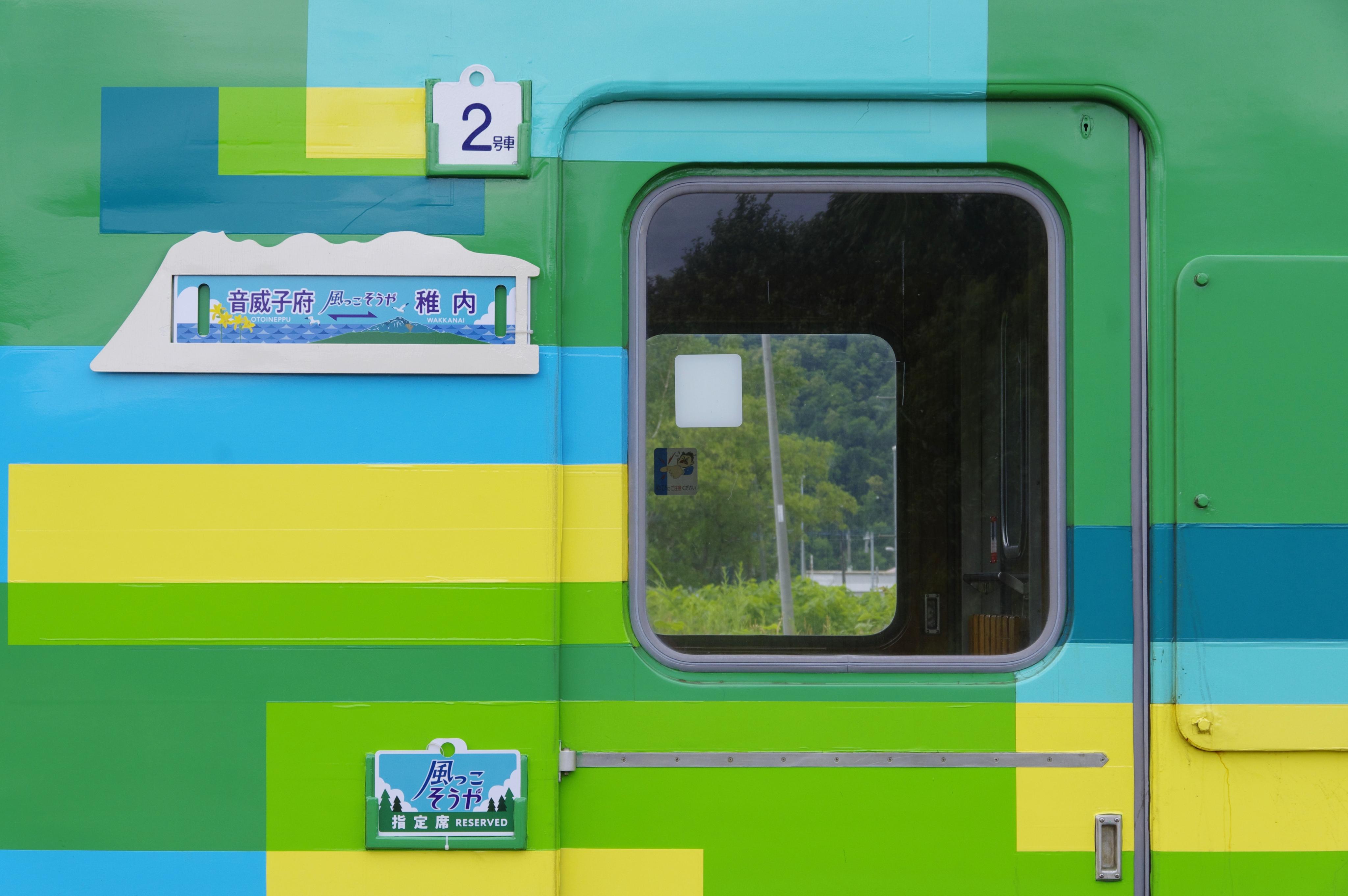 びゅうコースター風っこ 2号車サボ.jpg