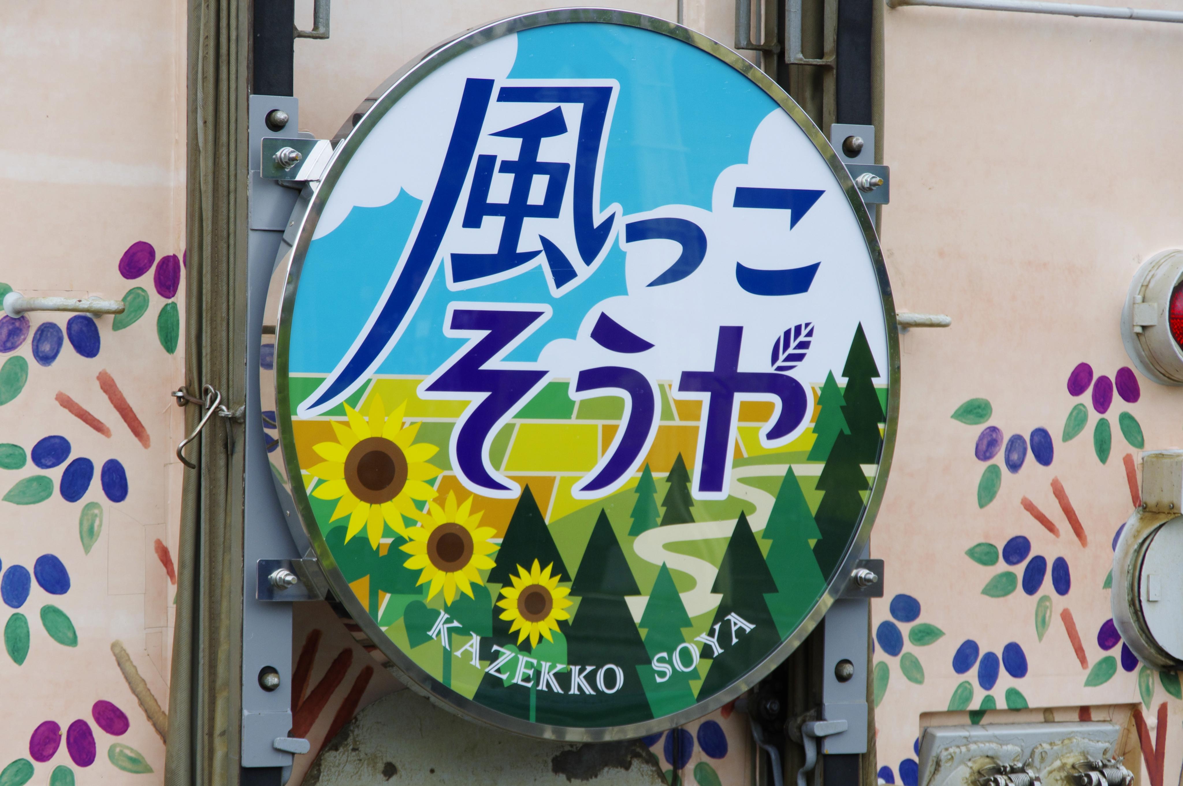 風っこ そうや 音威子府駅 トレインマーク.jpg