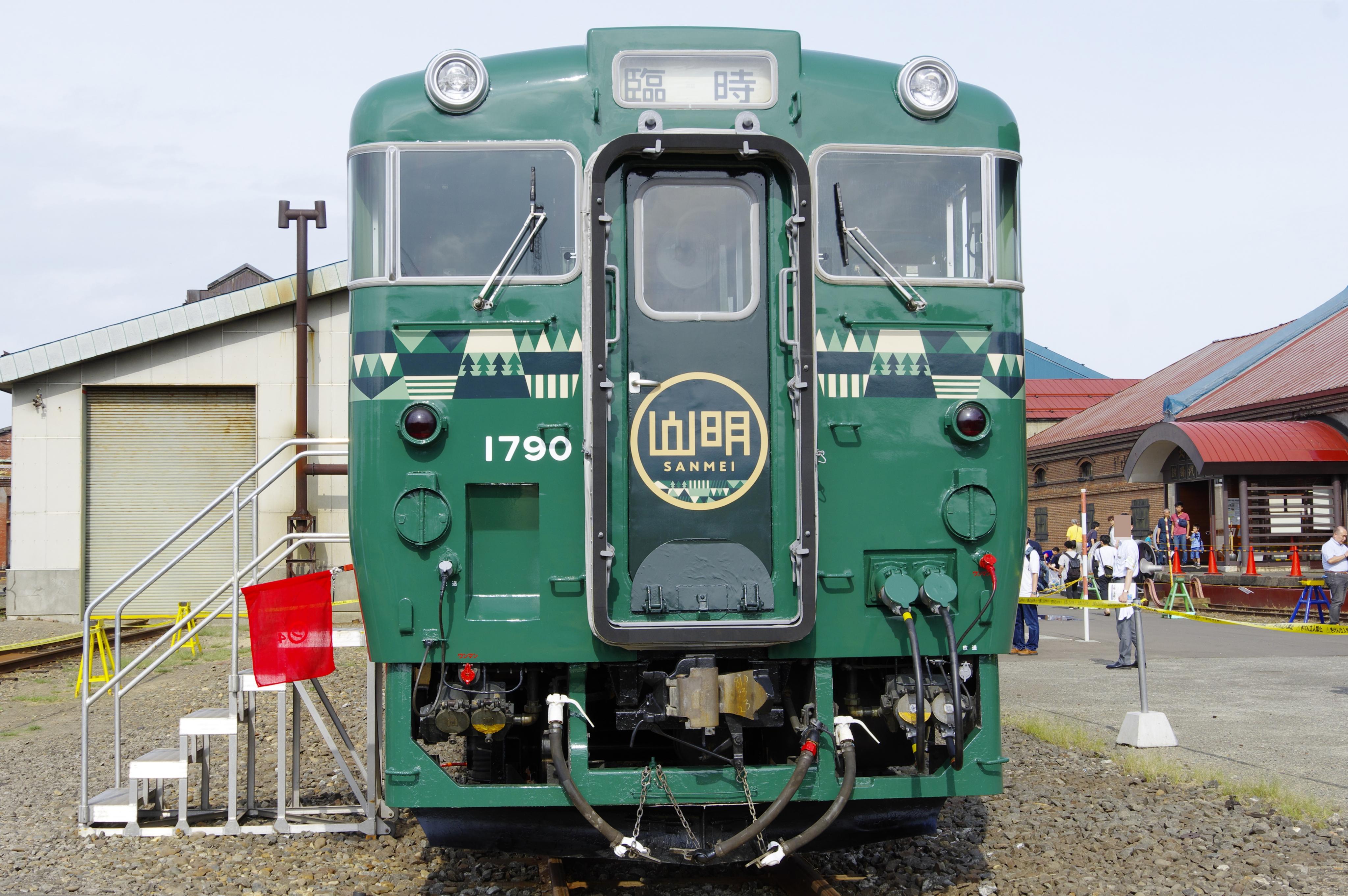 キハ40 山明号 正面 190908.jpg