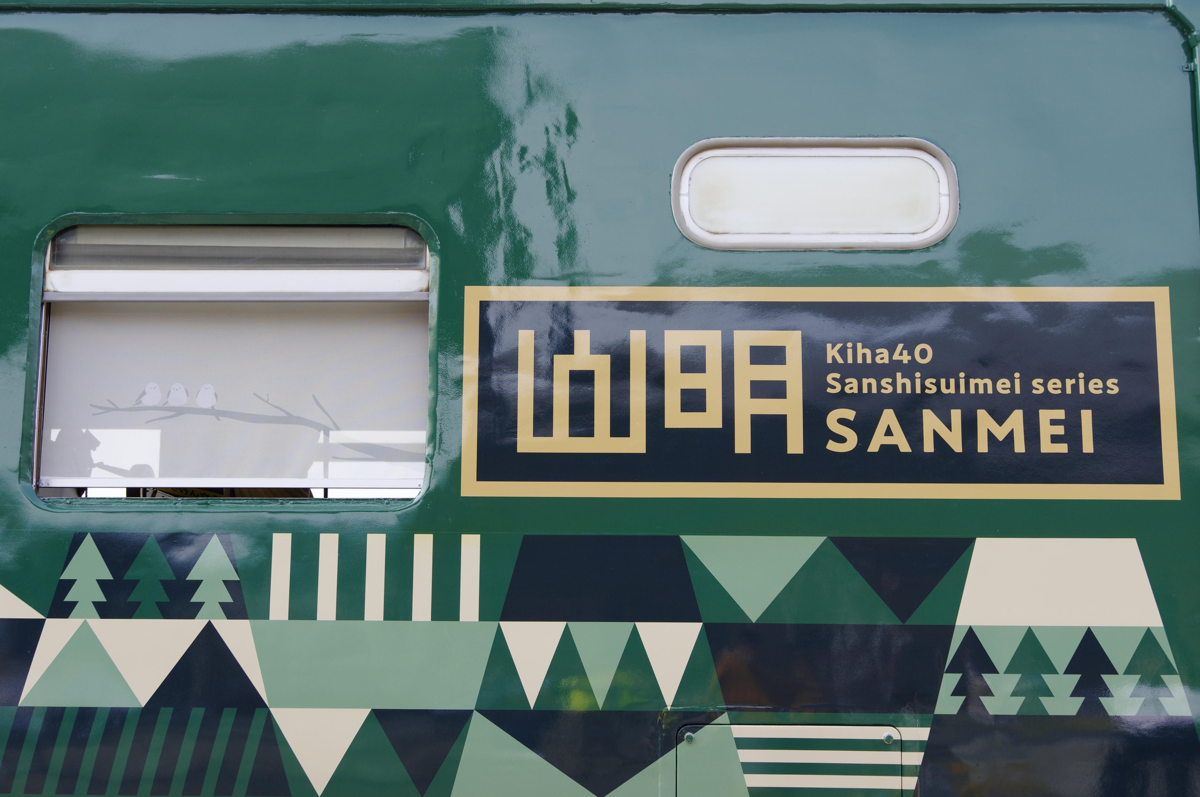 キハ40 山明号 車輛横ロゴ 190908.jpg