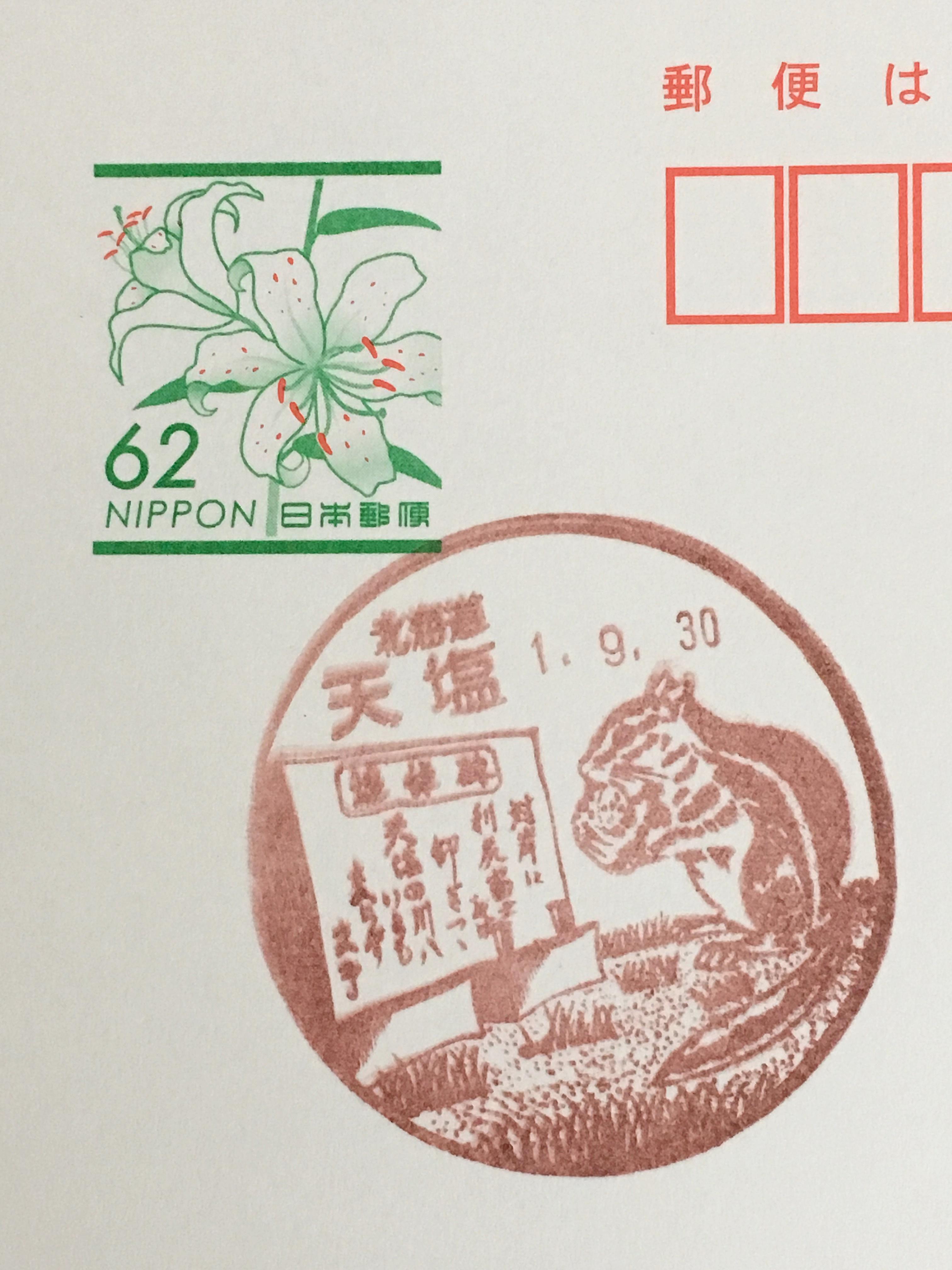 風景印 天塩郵便局(旧).JPG