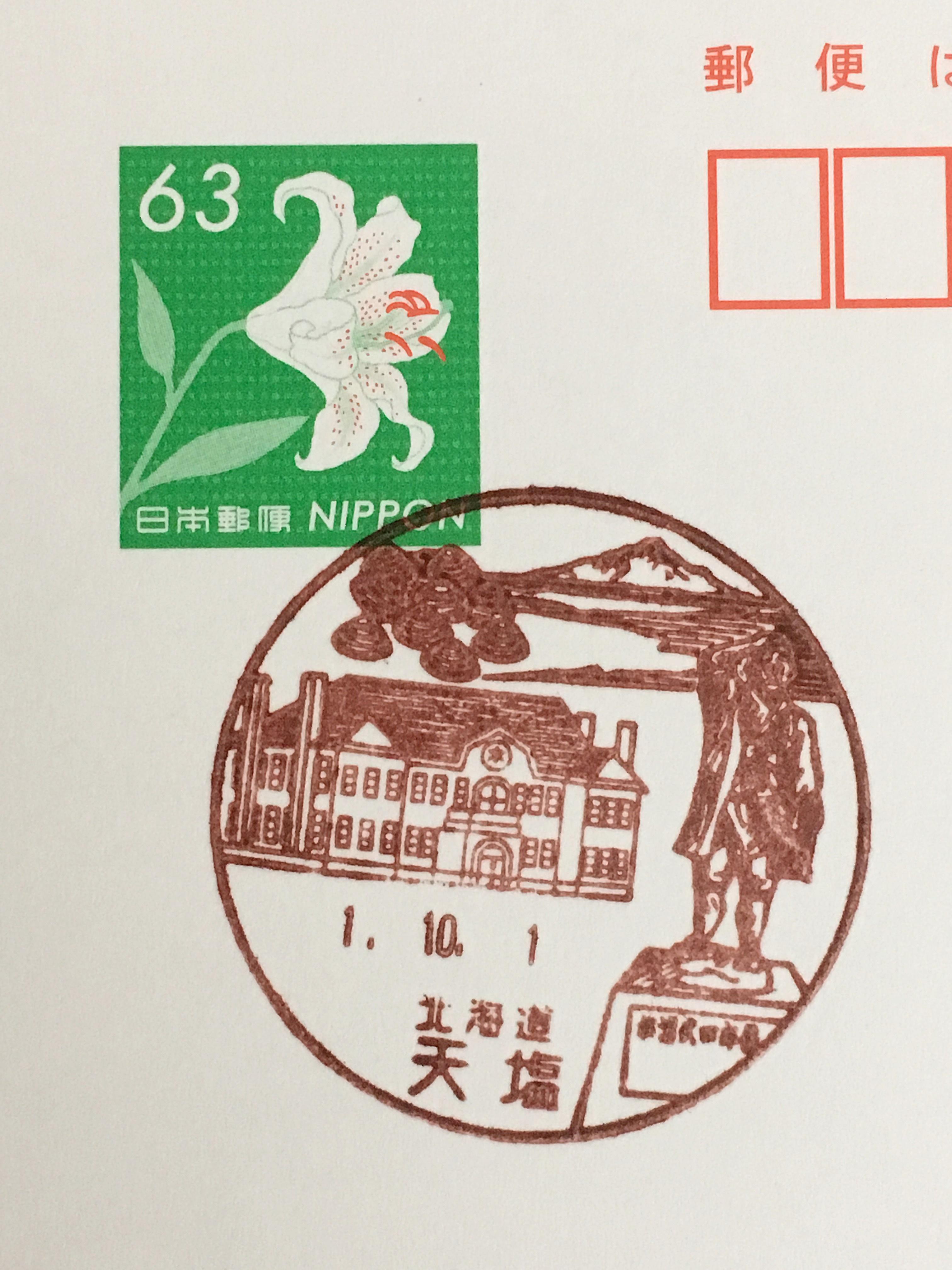 風景印 天塩郵便局(新).JPG