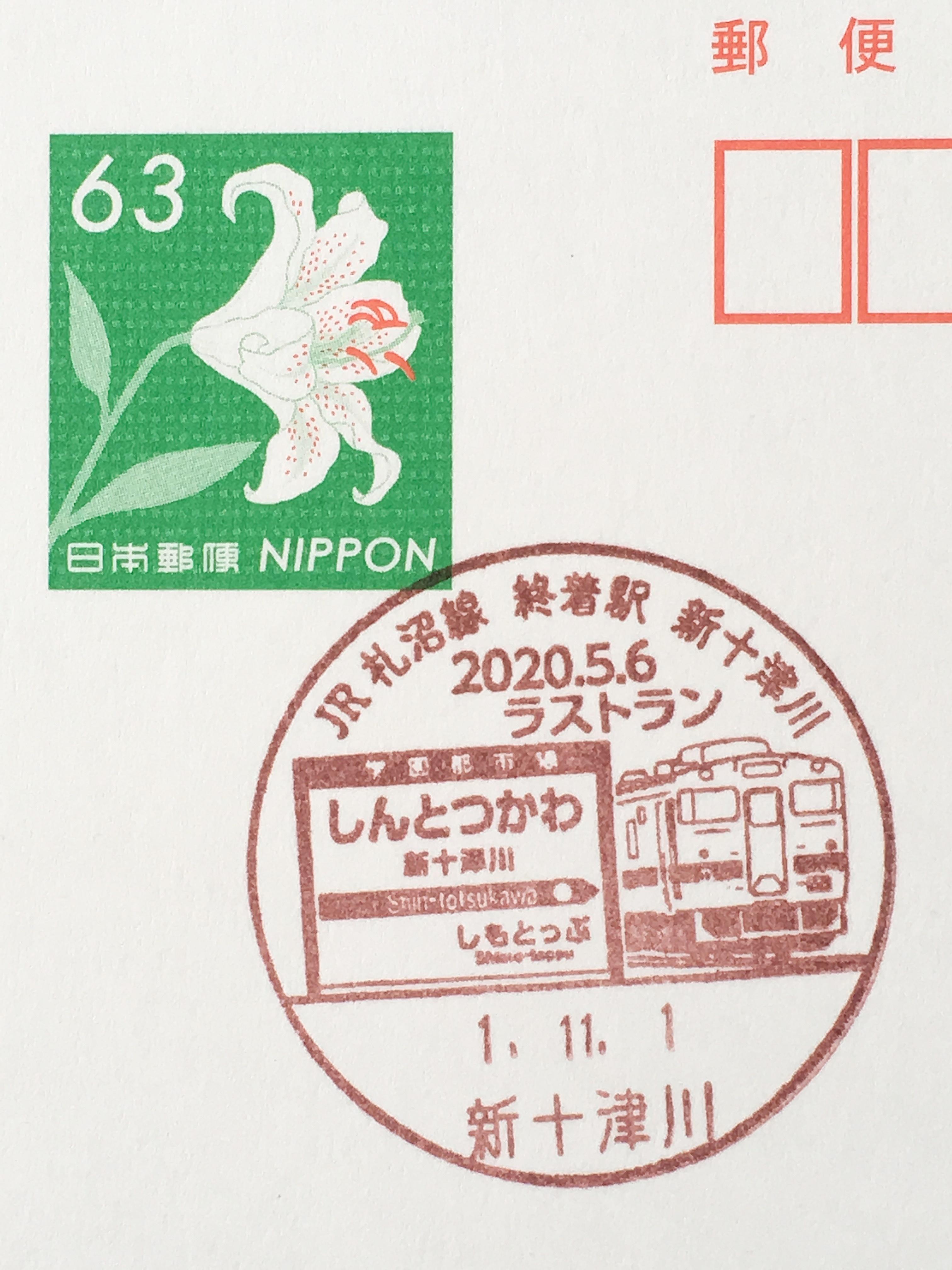 J小型印 R札沼線終着駅新十津川2020.5.6ラストラン.JPG