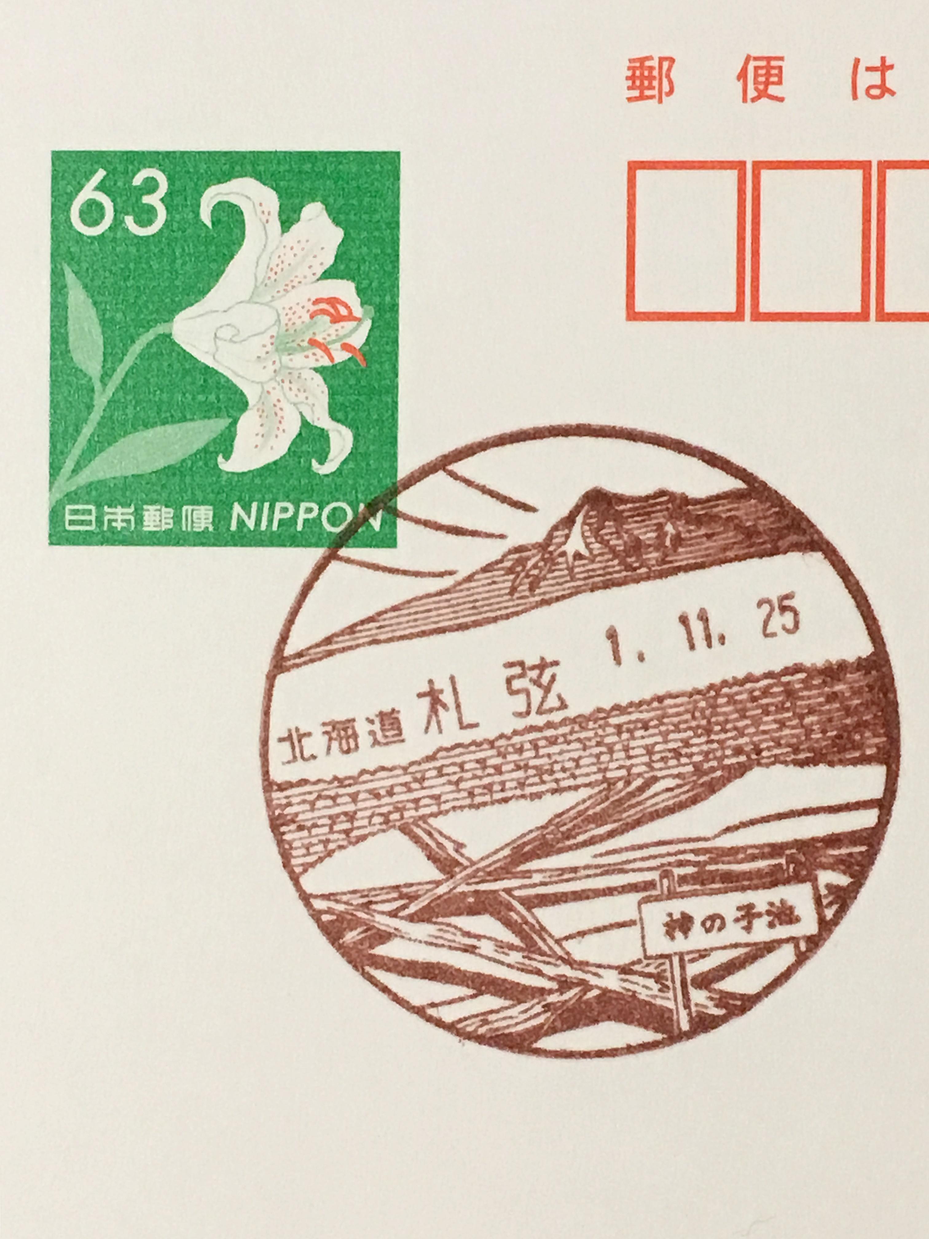 風景印 札弦郵便局.JPG