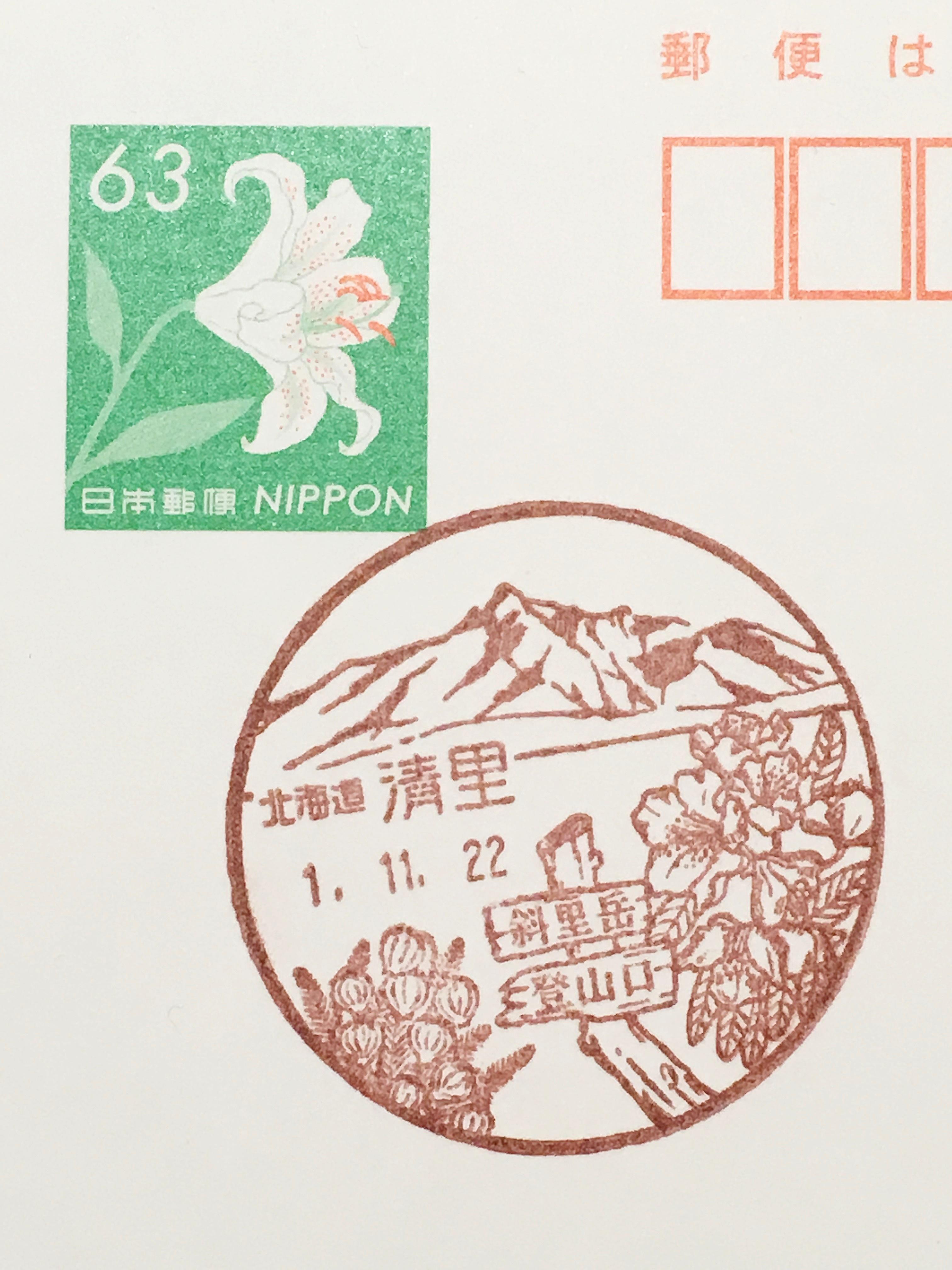 風景印 清里郵便局(旧).JPG