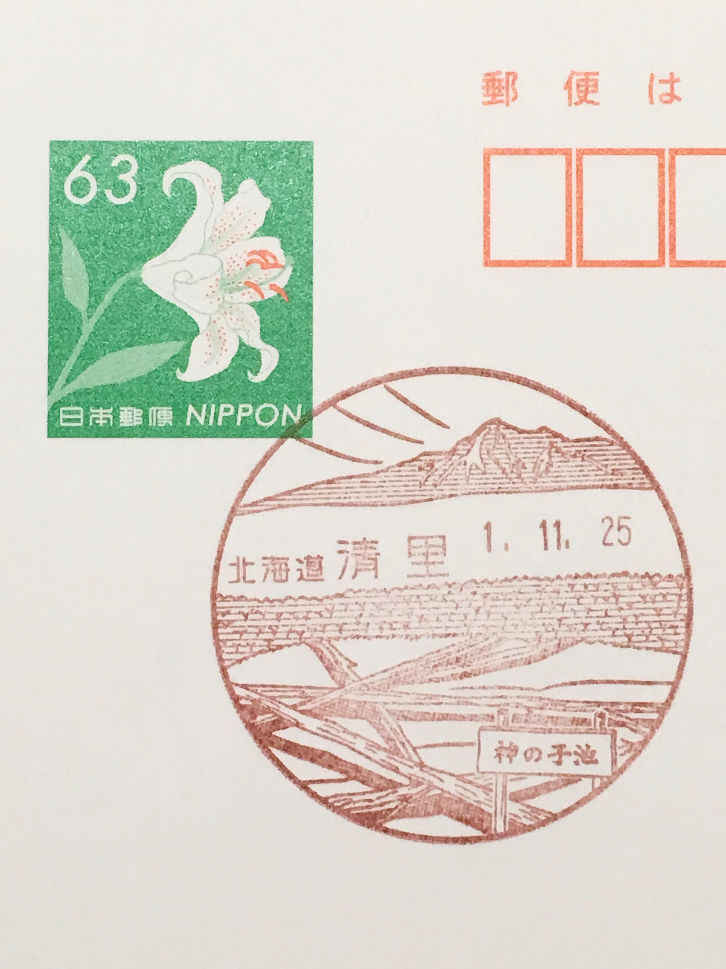 風景印 清里郵便局(新).JPG