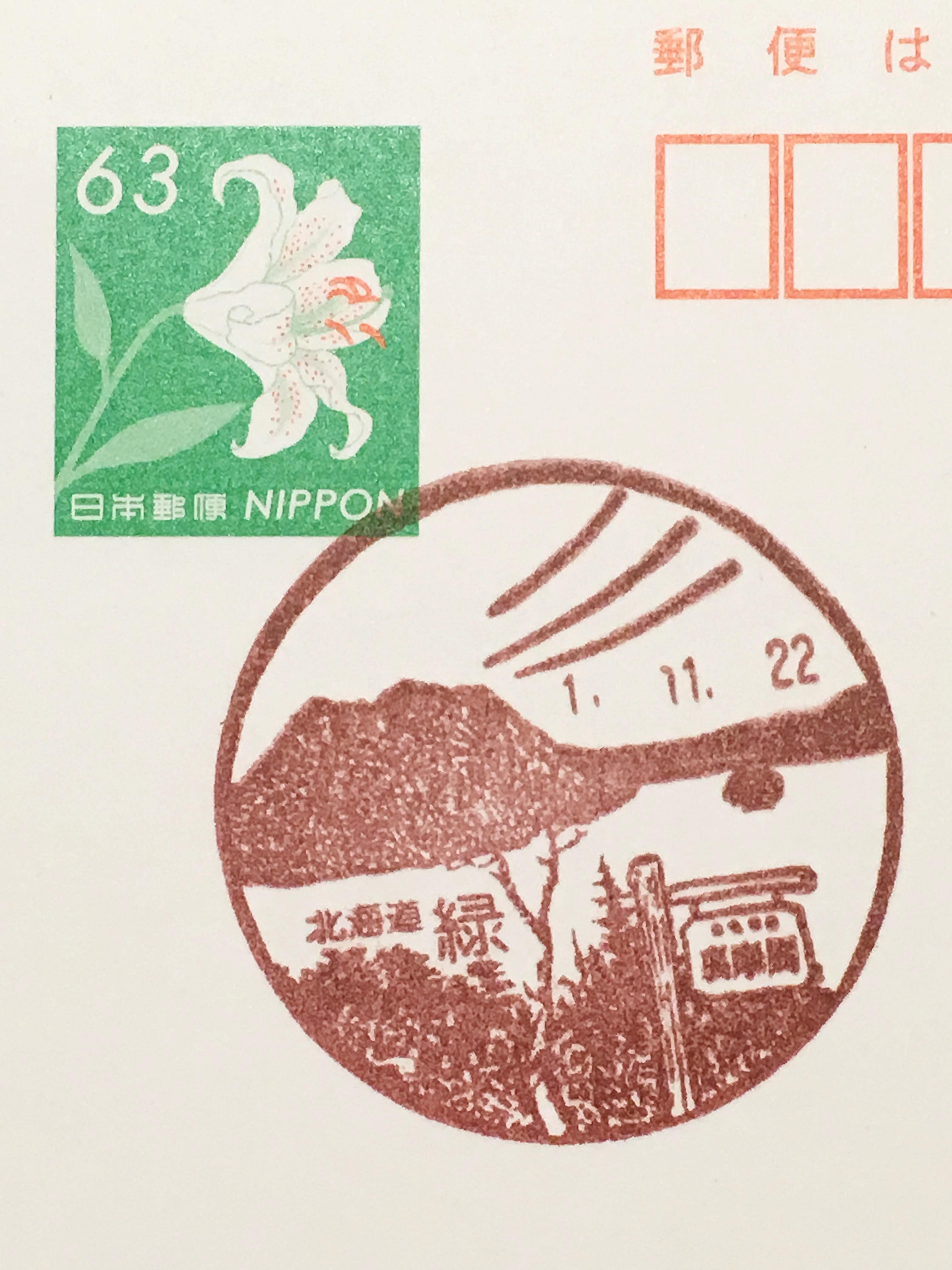 風景印 緑郵便局(旧).JPG