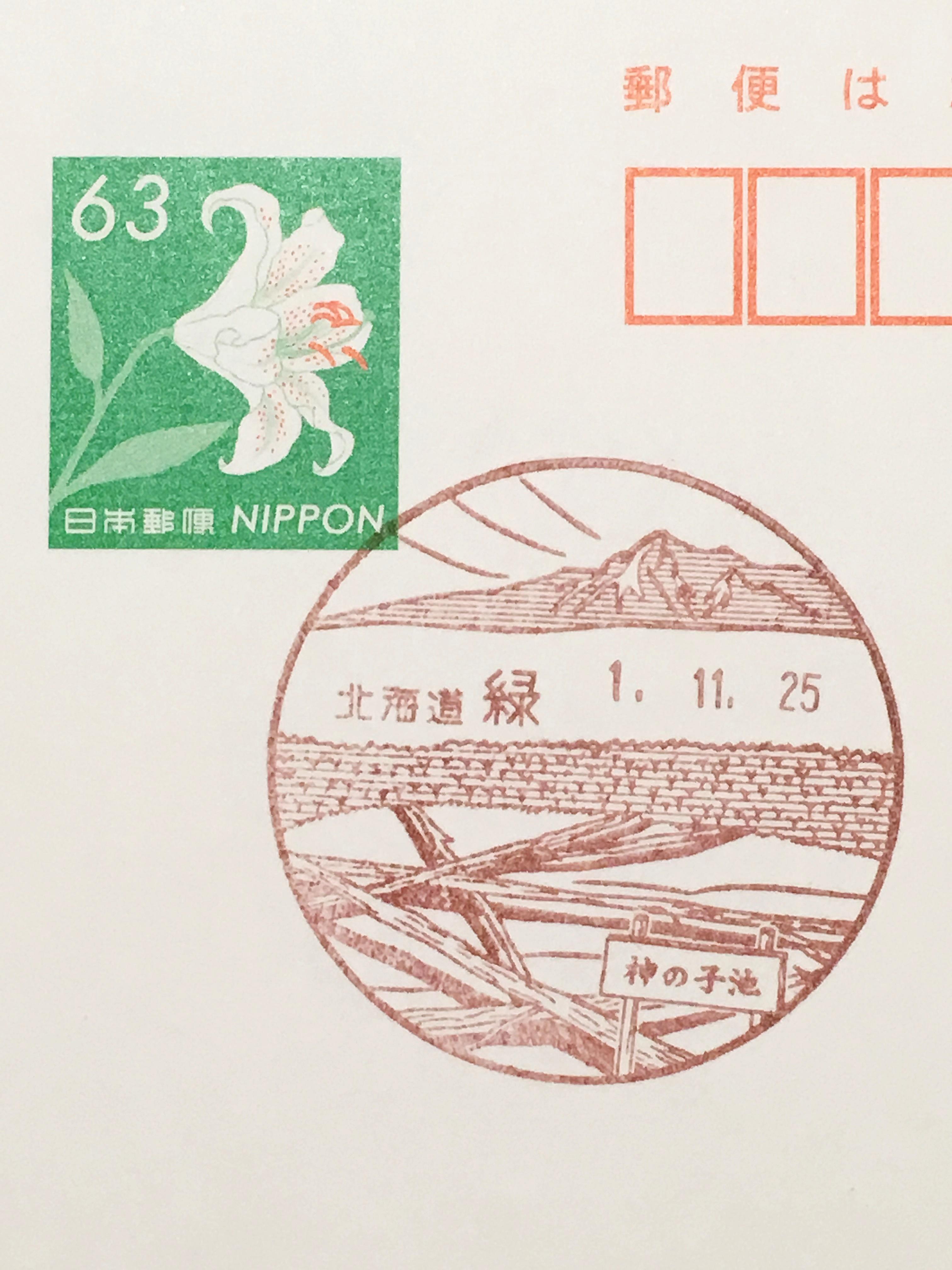 風景印 緑郵便局(新).JPG