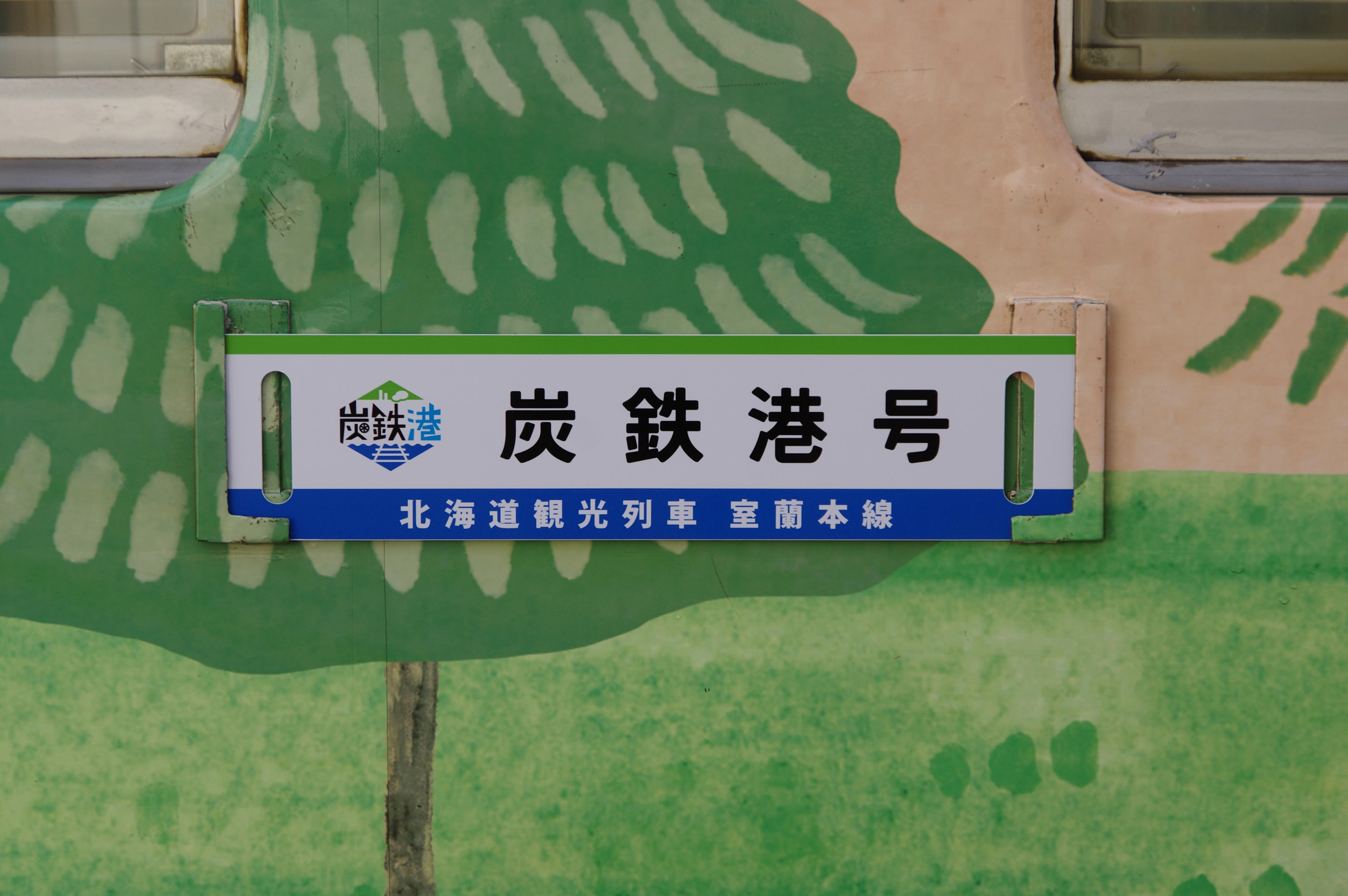 団臨「花の恵み号」で行く室蘭線 サボ 栗山駅_191130.jpg