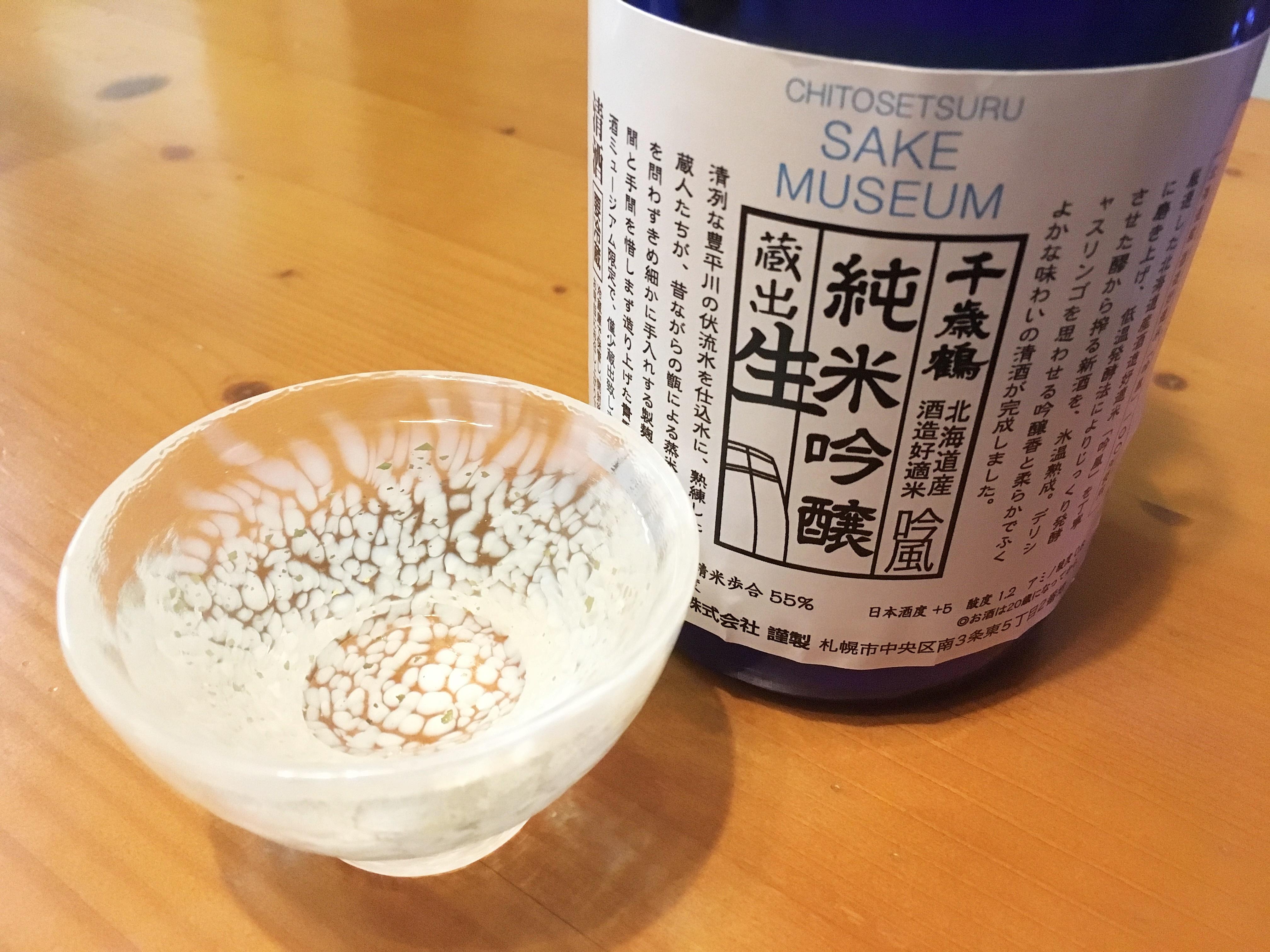 千歳鶴 純米吟醸蔵出生 酒.JPG