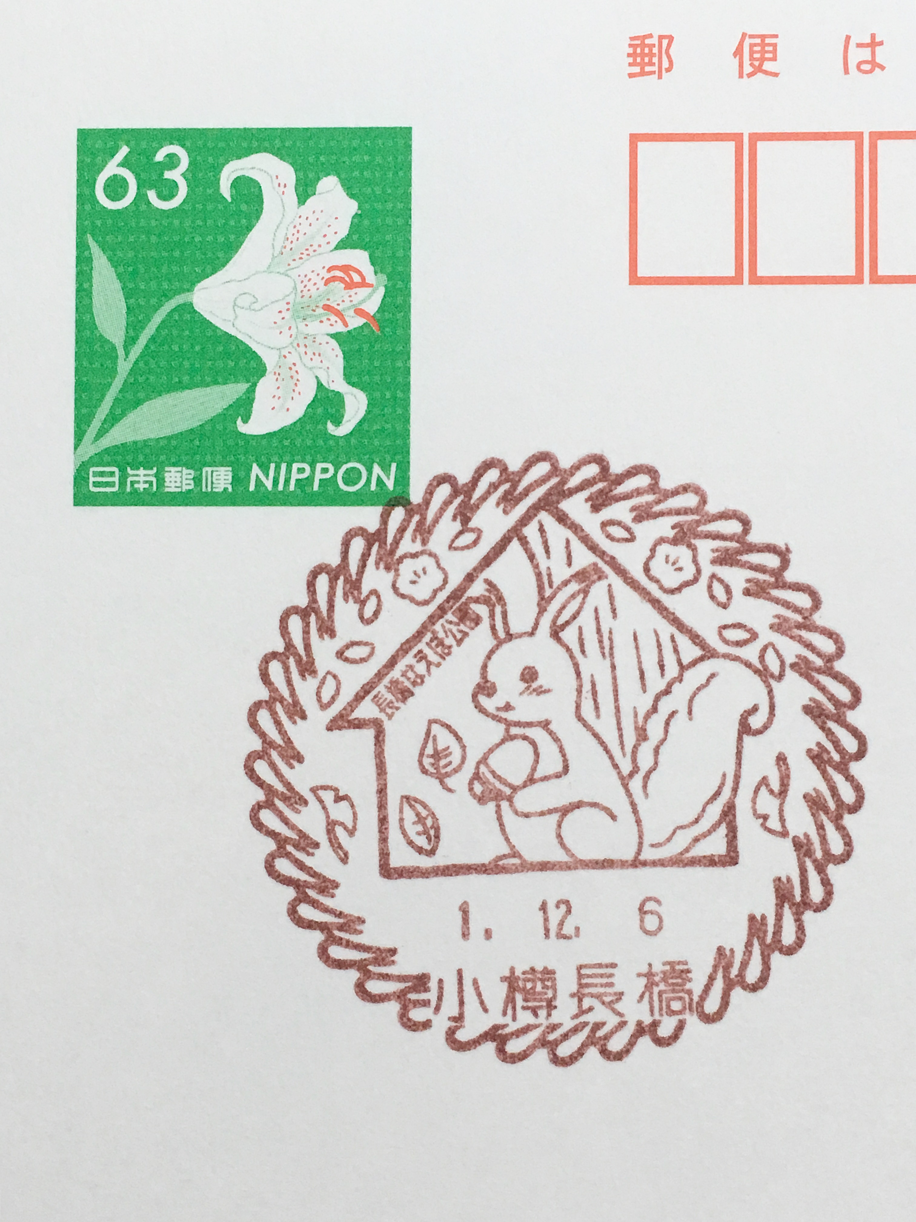 風景印 小樽長橋郵便局.JPG