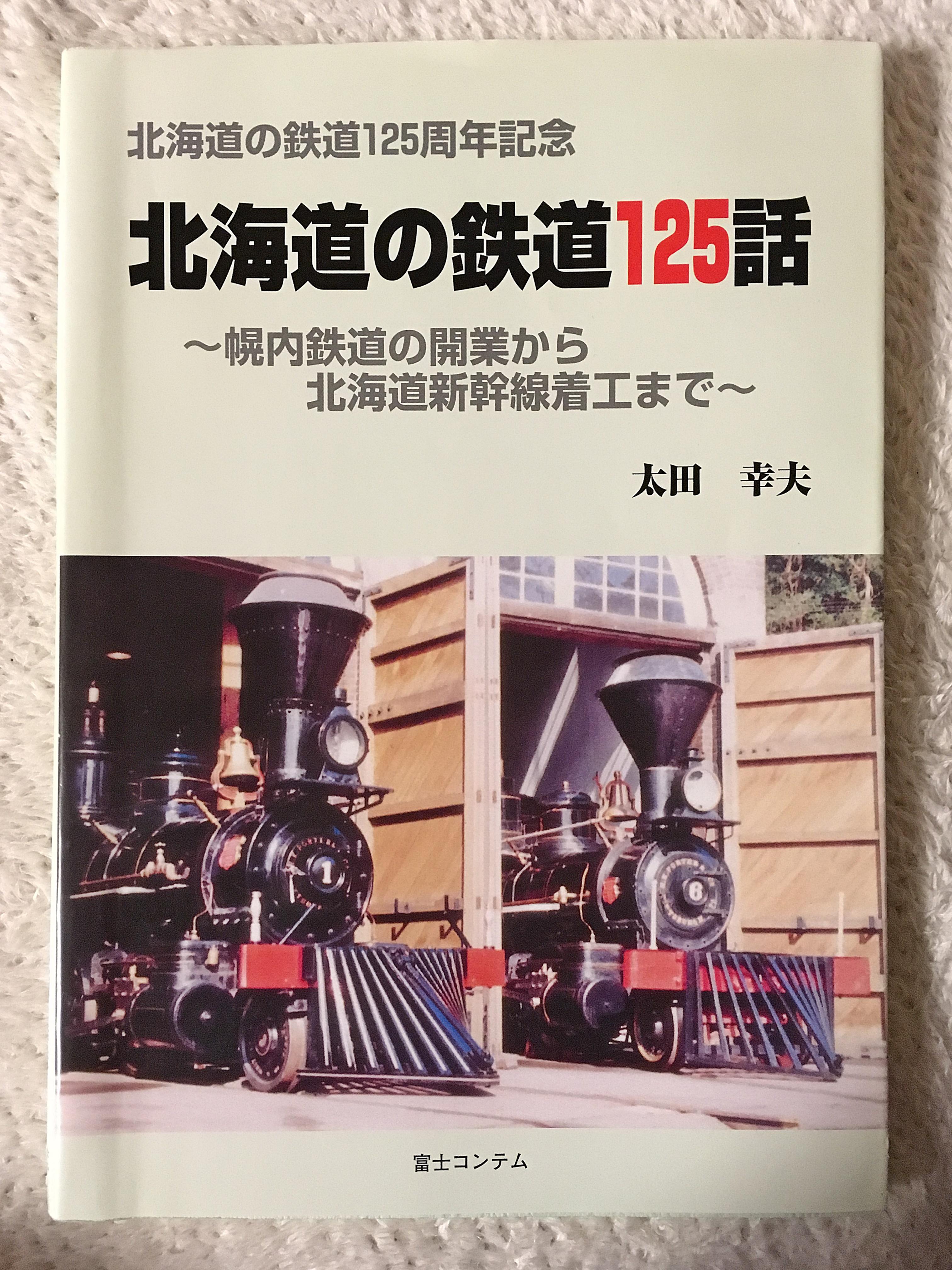 北海道の鉄道125話.JPG