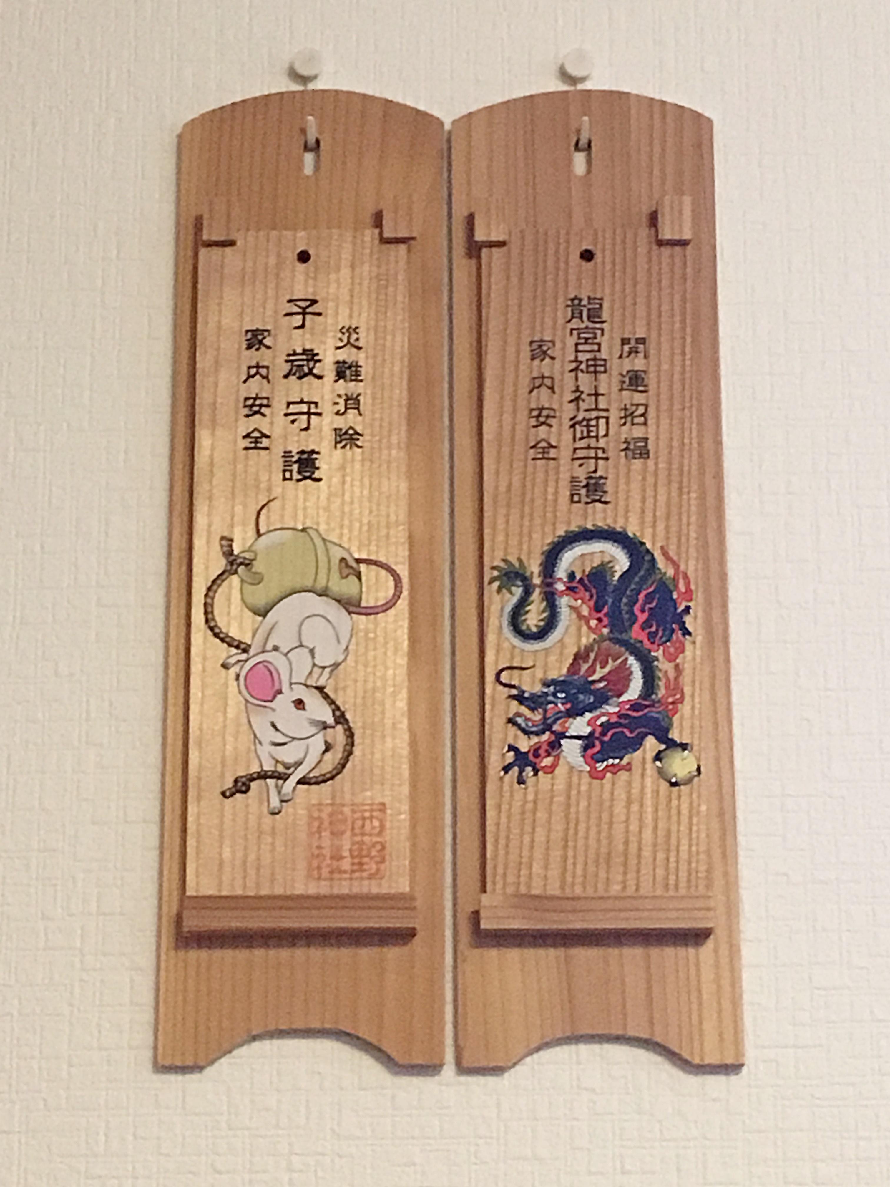 西野神社干支守護札+龍神札.JPG