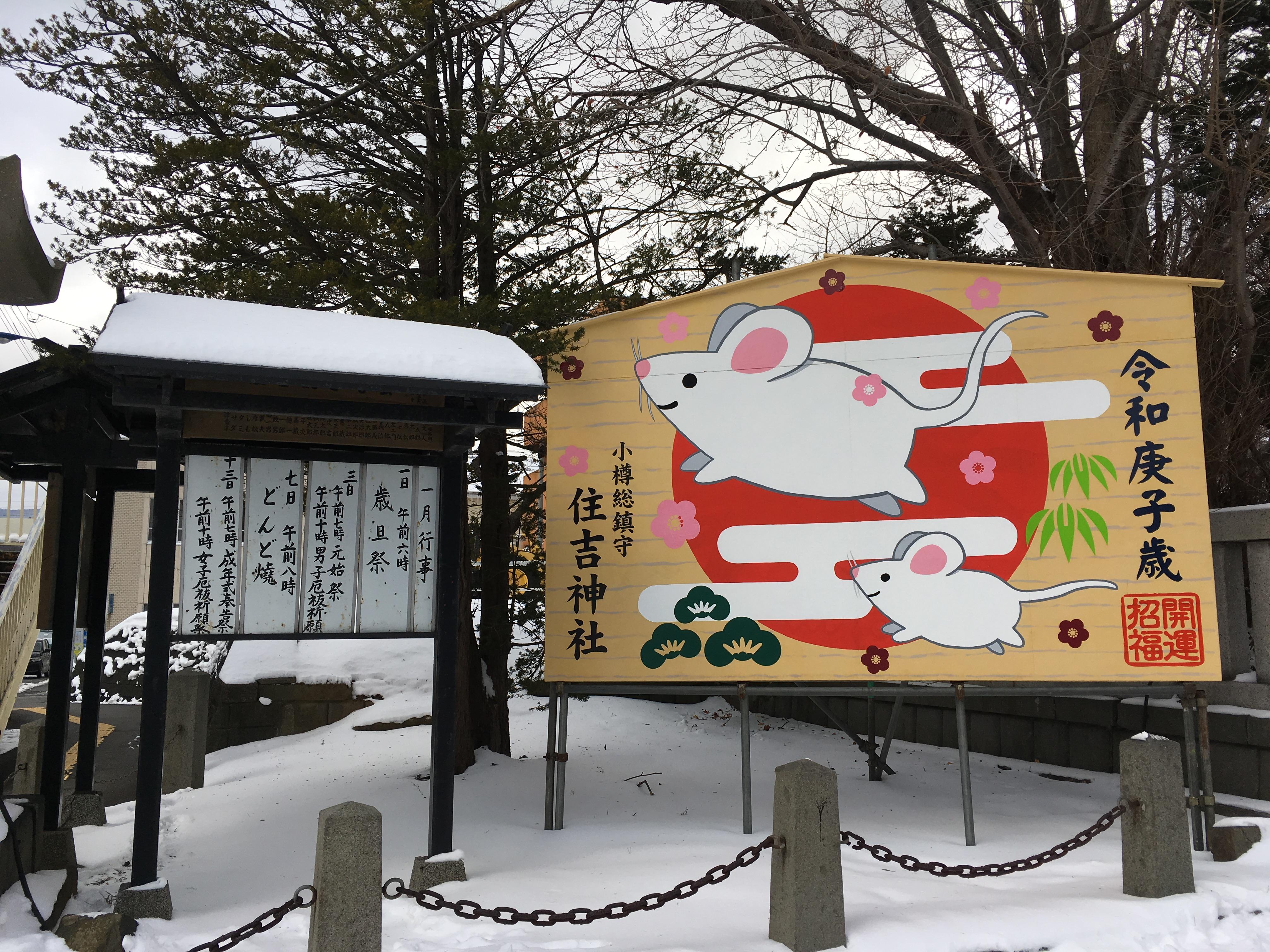 住吉神社 大絵馬_ネズミ.JPG
