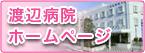 渡辺病院ホームページ