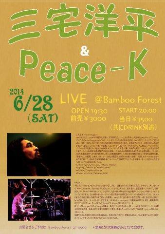 三宅洋平&Peace-K