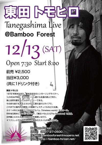 higashida2014