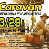 CARAVAN2017