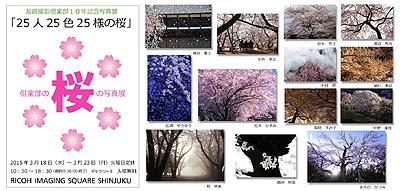 リコー桜写真展