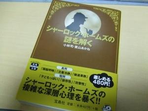 シャーロック・ホームズの謎を解く(小林司、東山あかね)宝島社