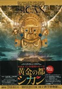 「特別展 インカ帝国のルーツ 黄金の都シカン」@国立科学博物館