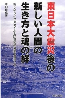東日本大震災後の新しい人間の生き方と魂の絆