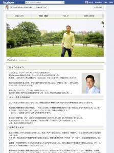 ゲリーボーネル・ジャパン社長のスピリチュアルなお仕事