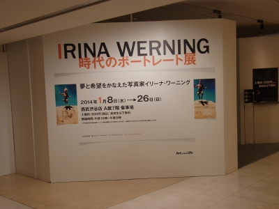 IRINA WERNING 時代のポートレート展