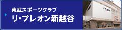 東武スポーツクラブ リ・プレオン新越谷