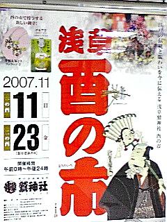 酉の市開催のポスター