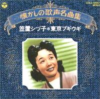 笠置シヅ子さんでございます!