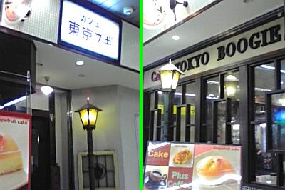 東京ブギ☆喫茶店でございます!