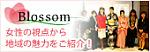 Blossomとは地域活性化・情報化を行う為に組織された女性集団です。